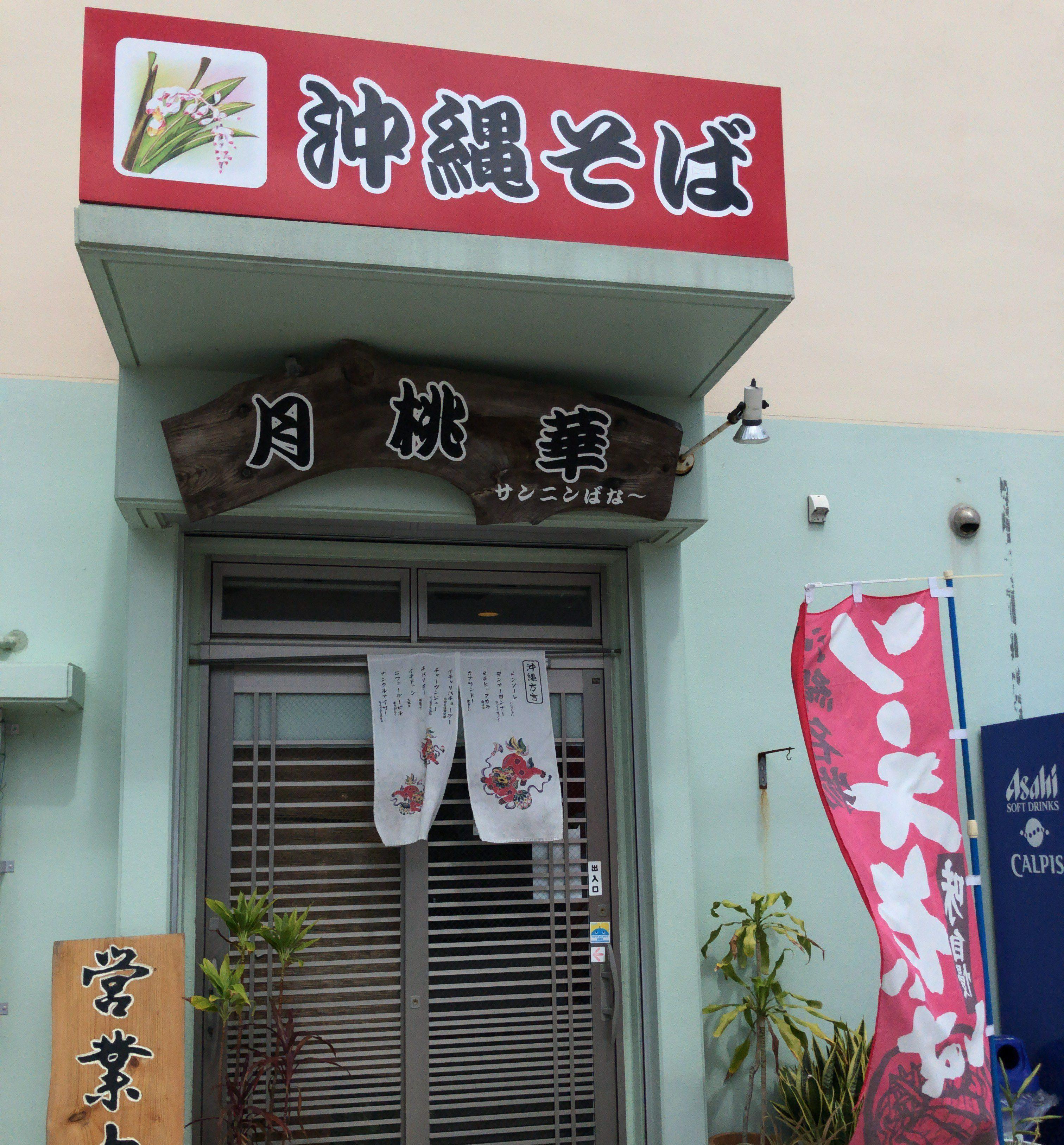 糸満市『月桃華(さんにんばな)』鰹(かつお)の香りがすごい!優しい店主あり♪