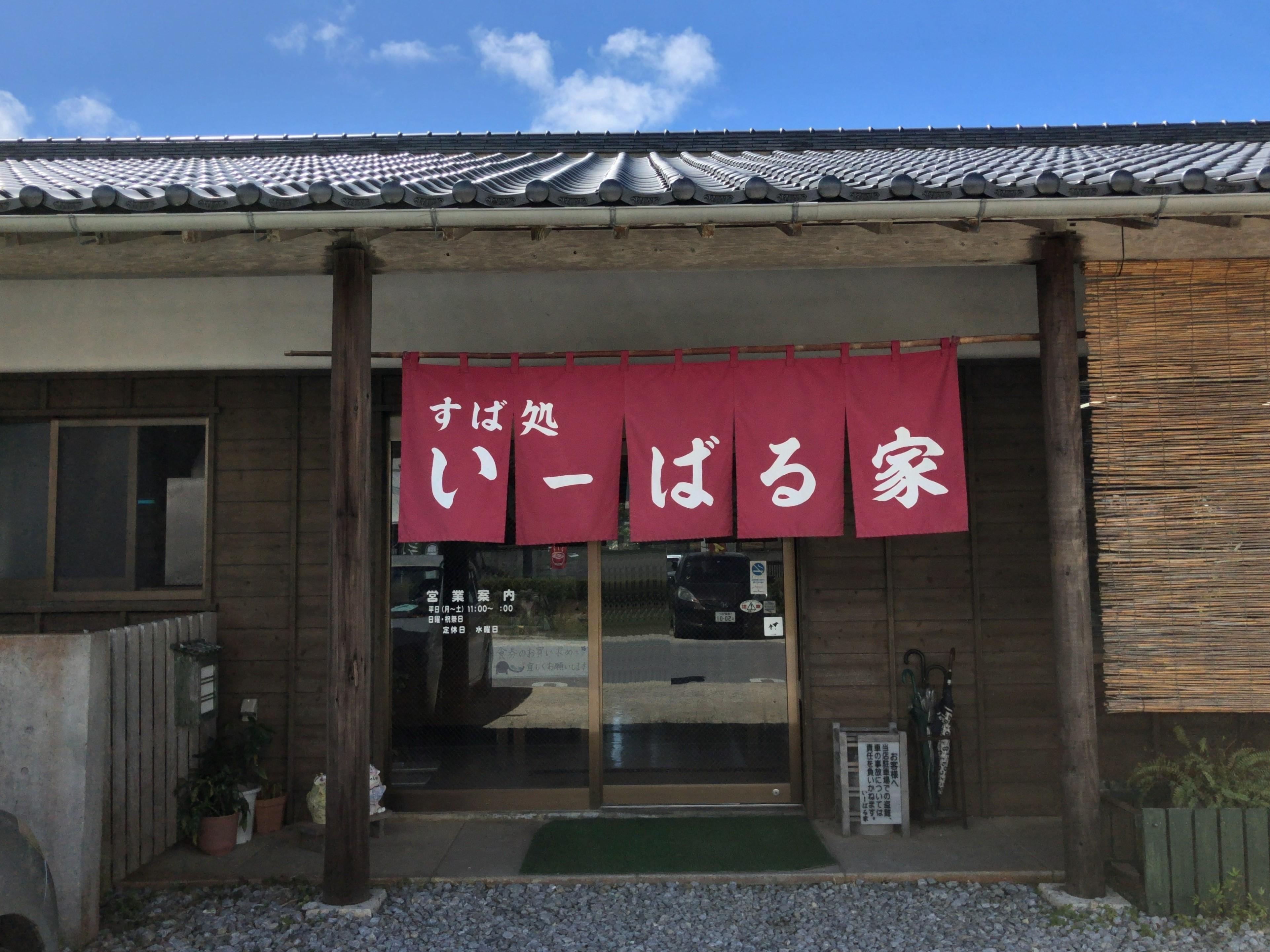糸満市『いーばる家』ザ・沖縄そば屋って雰囲気の店