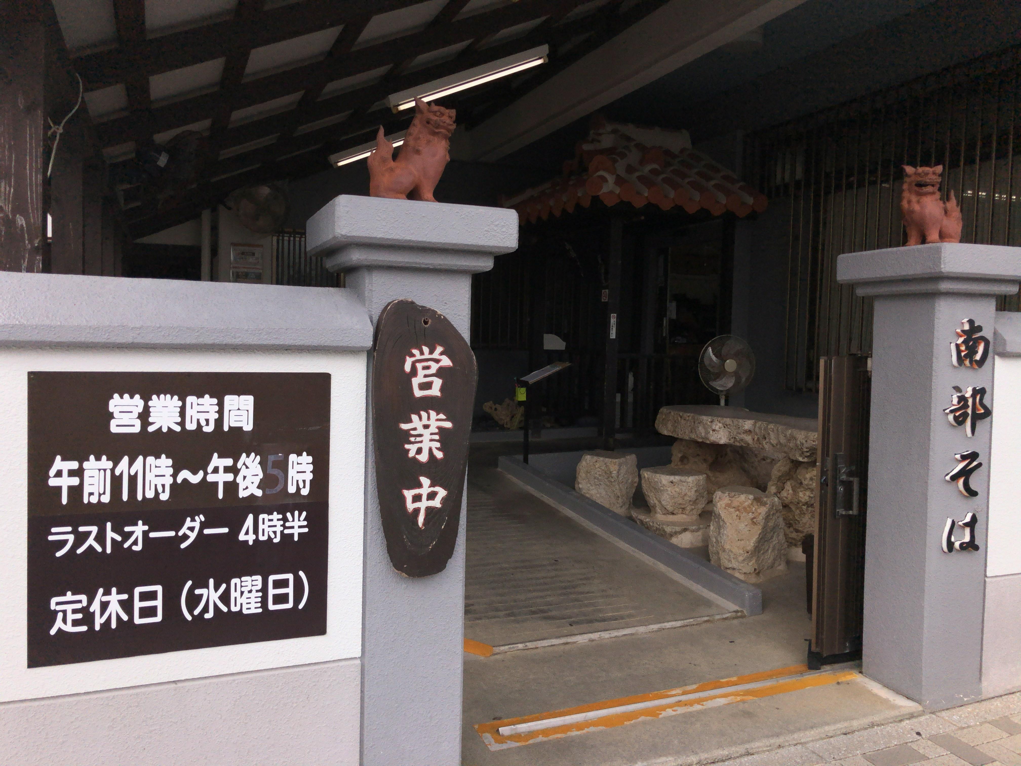 糸満市『南部そば』てびち推しの沖縄そば屋