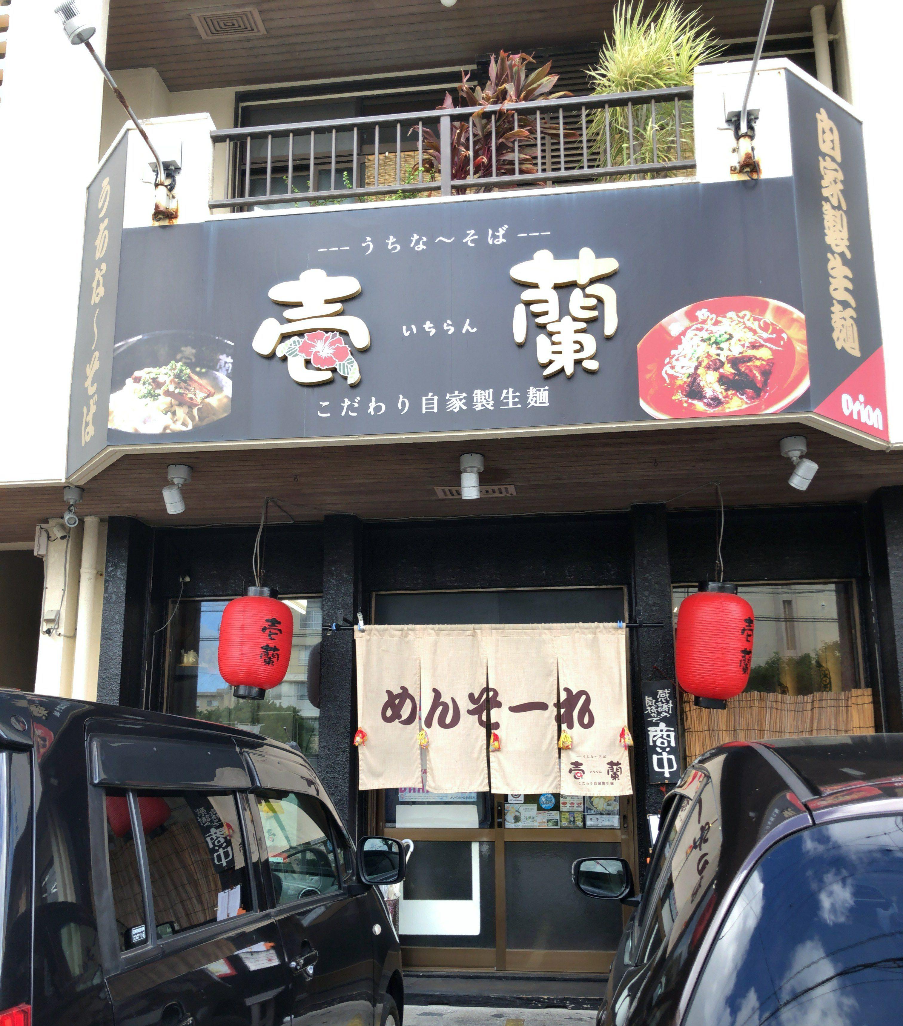 糸満市『うちな~そば壱蘭 (いちらん)』生麺とあっさりスープ!超絶好みの味です!