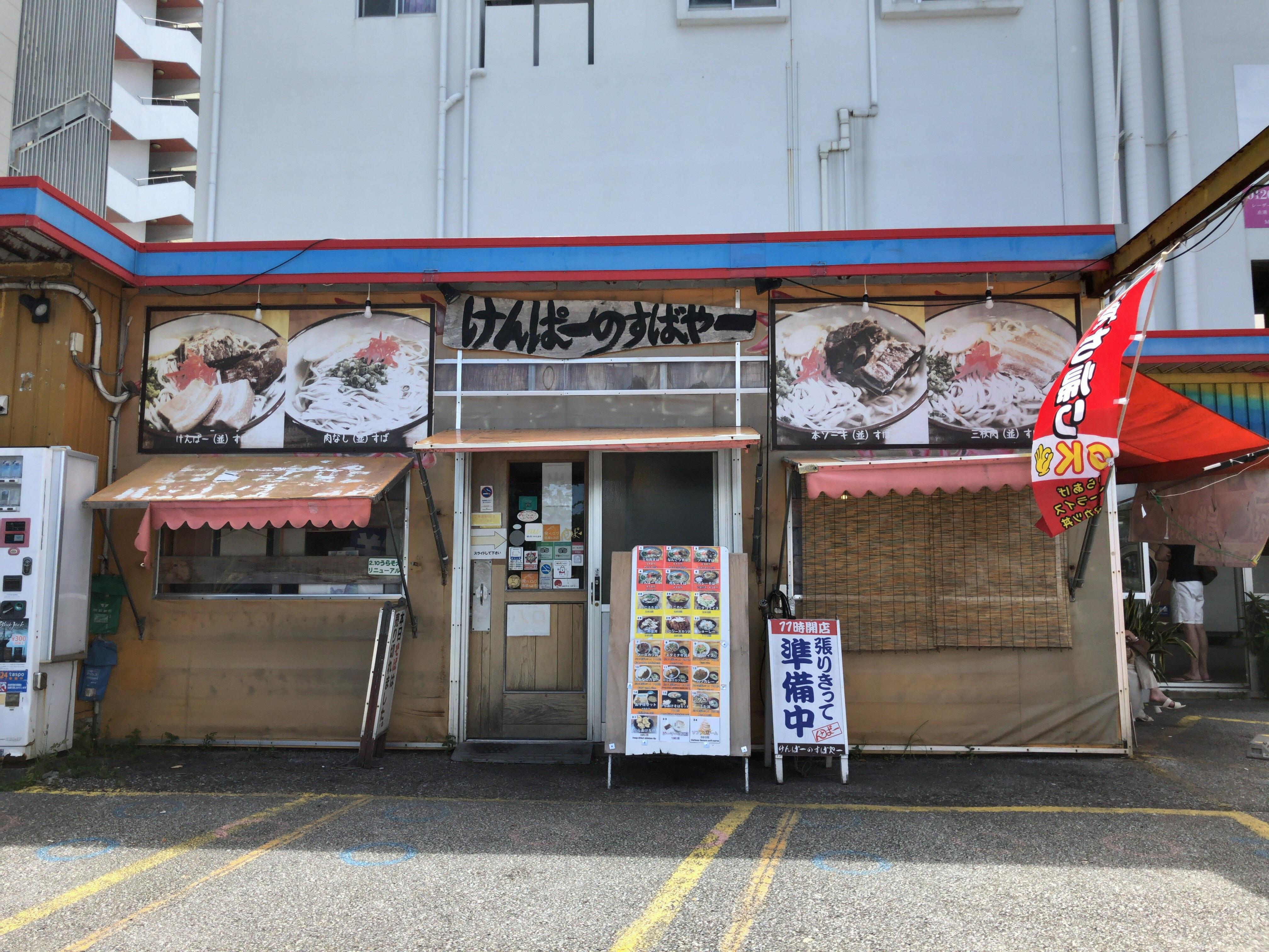 那覇市おもろまち『けんぱーのすばやー』あっさりスープで食べやすい沖縄そば