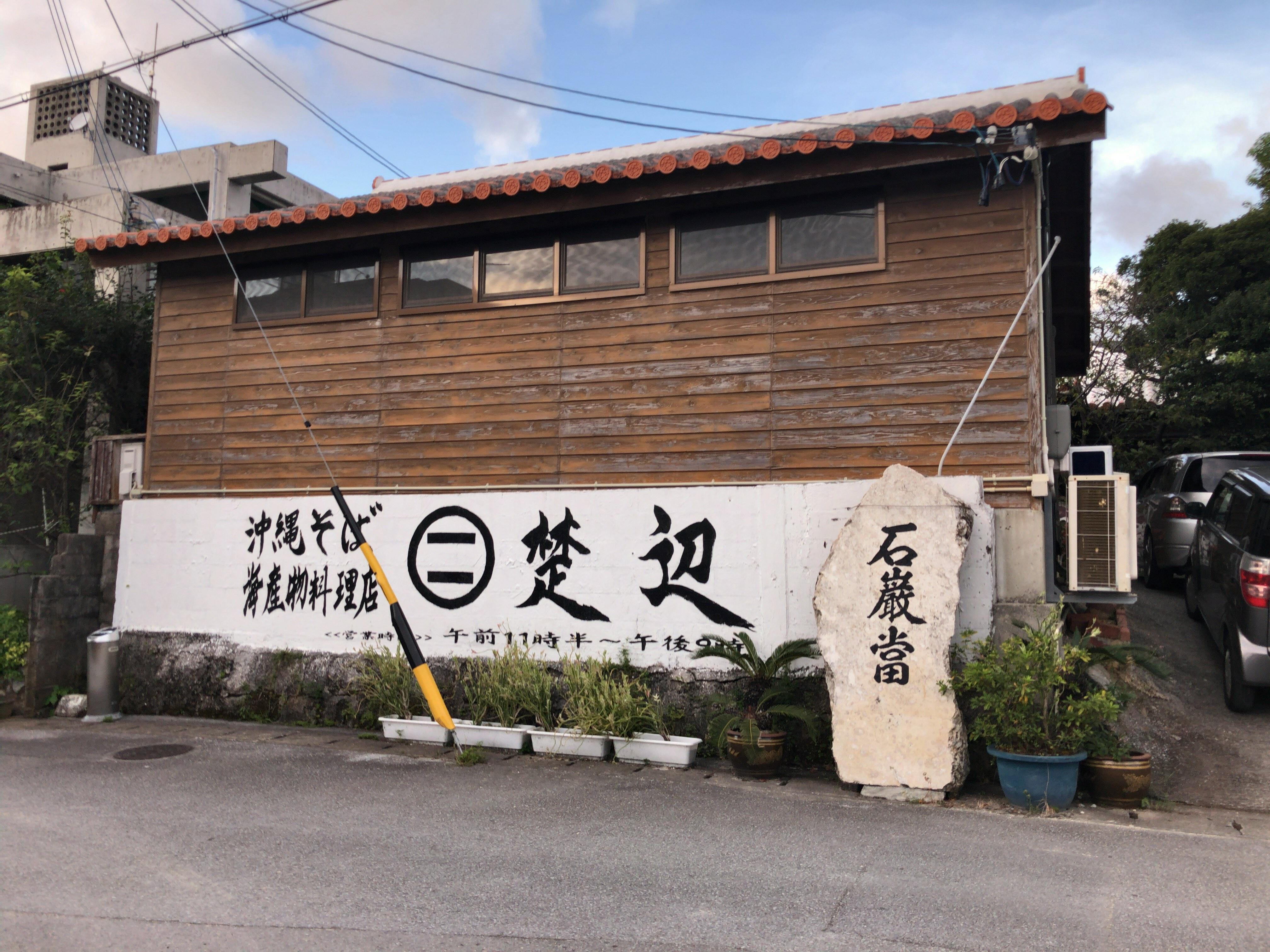 那覇市『沖縄そば 海産物料理 楚辺(そべ)』雰囲気が良くてメニュー豊富な店