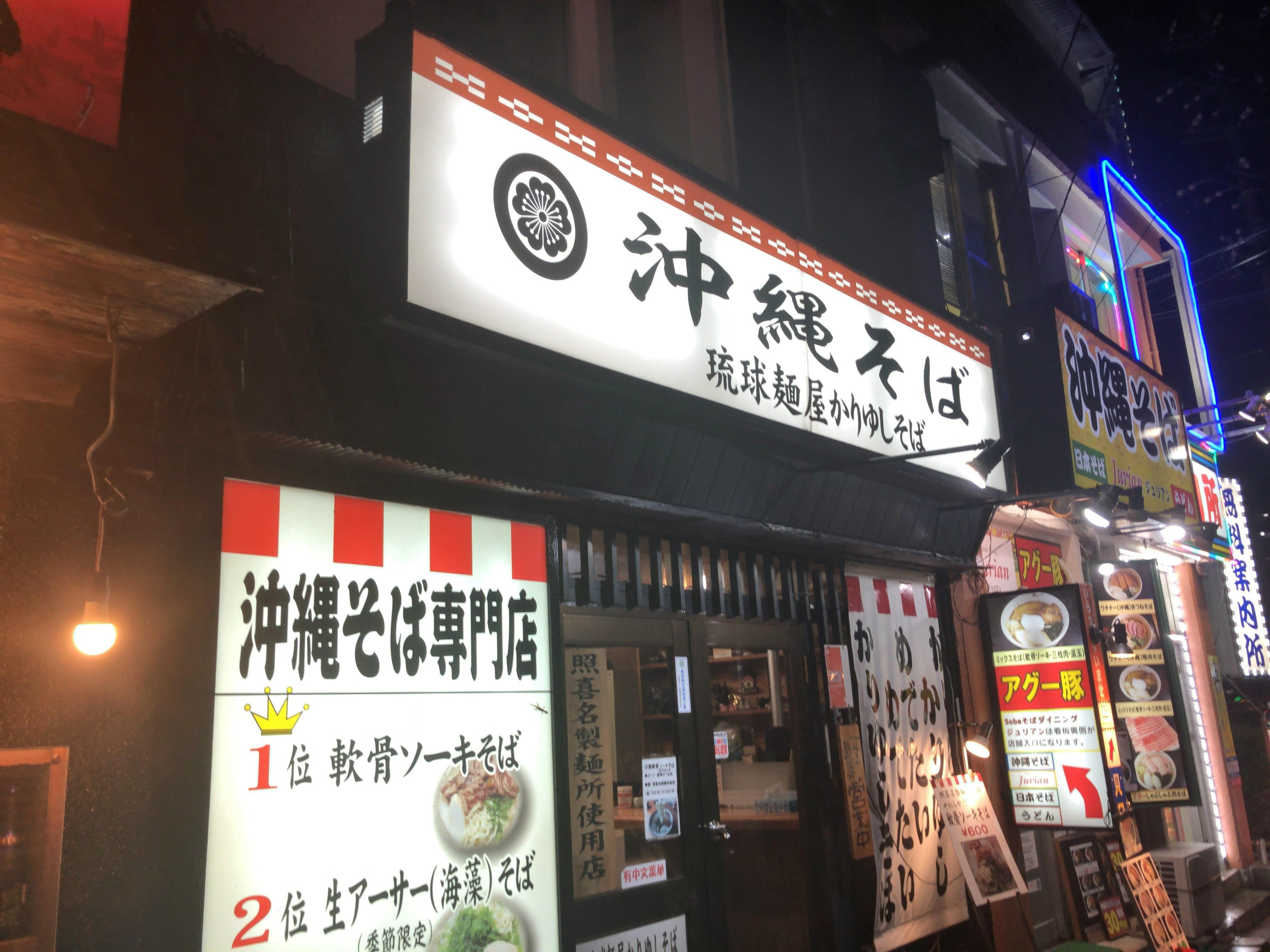 那覇市泉崎『琉球麺屋かりゆしそば』深夜営業の沖縄そば屋