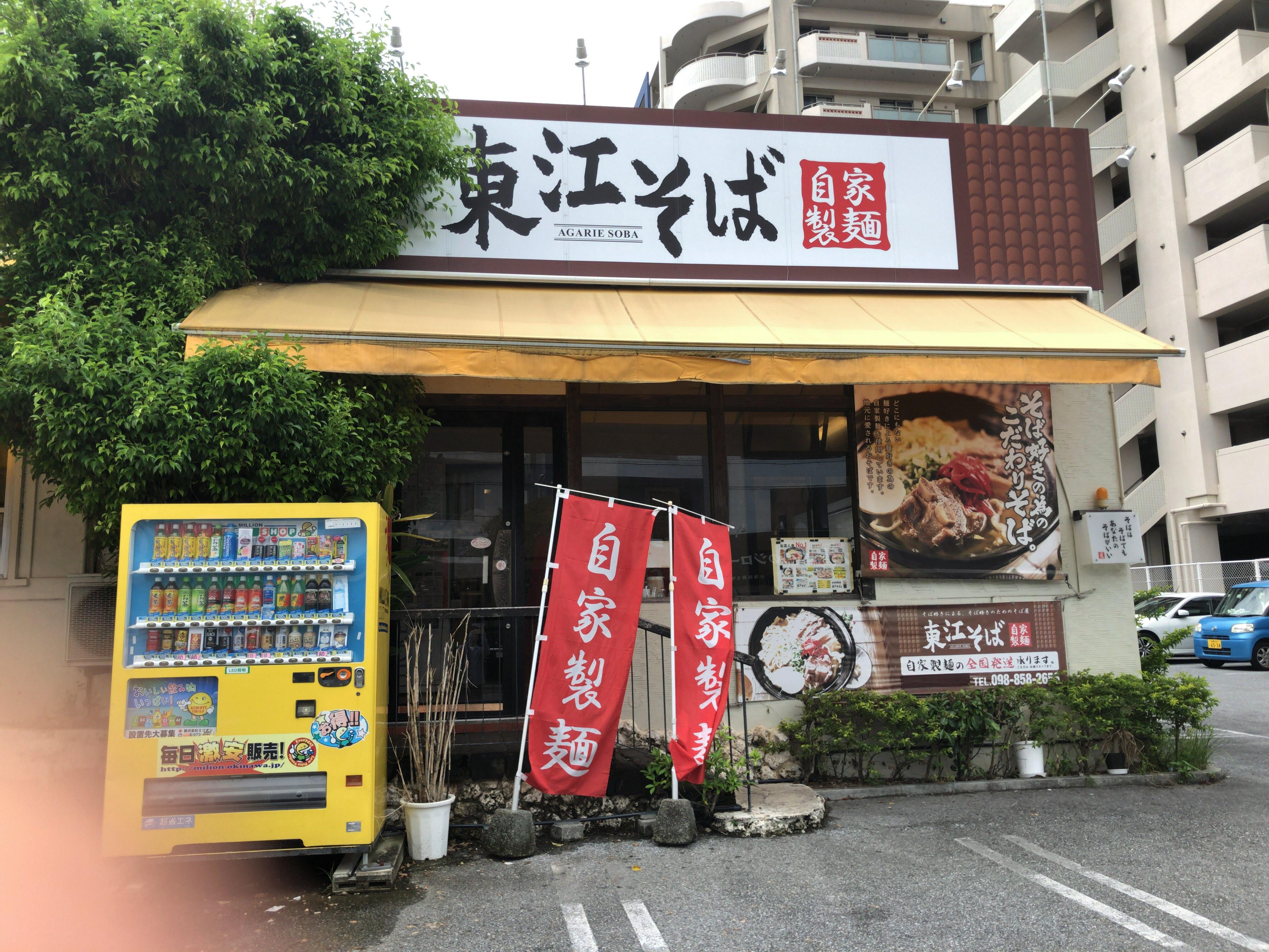 那覇市金城『東江そば小禄店』生麺、かつお出汁の沖縄そば。値段もお手頃でコスパ良し