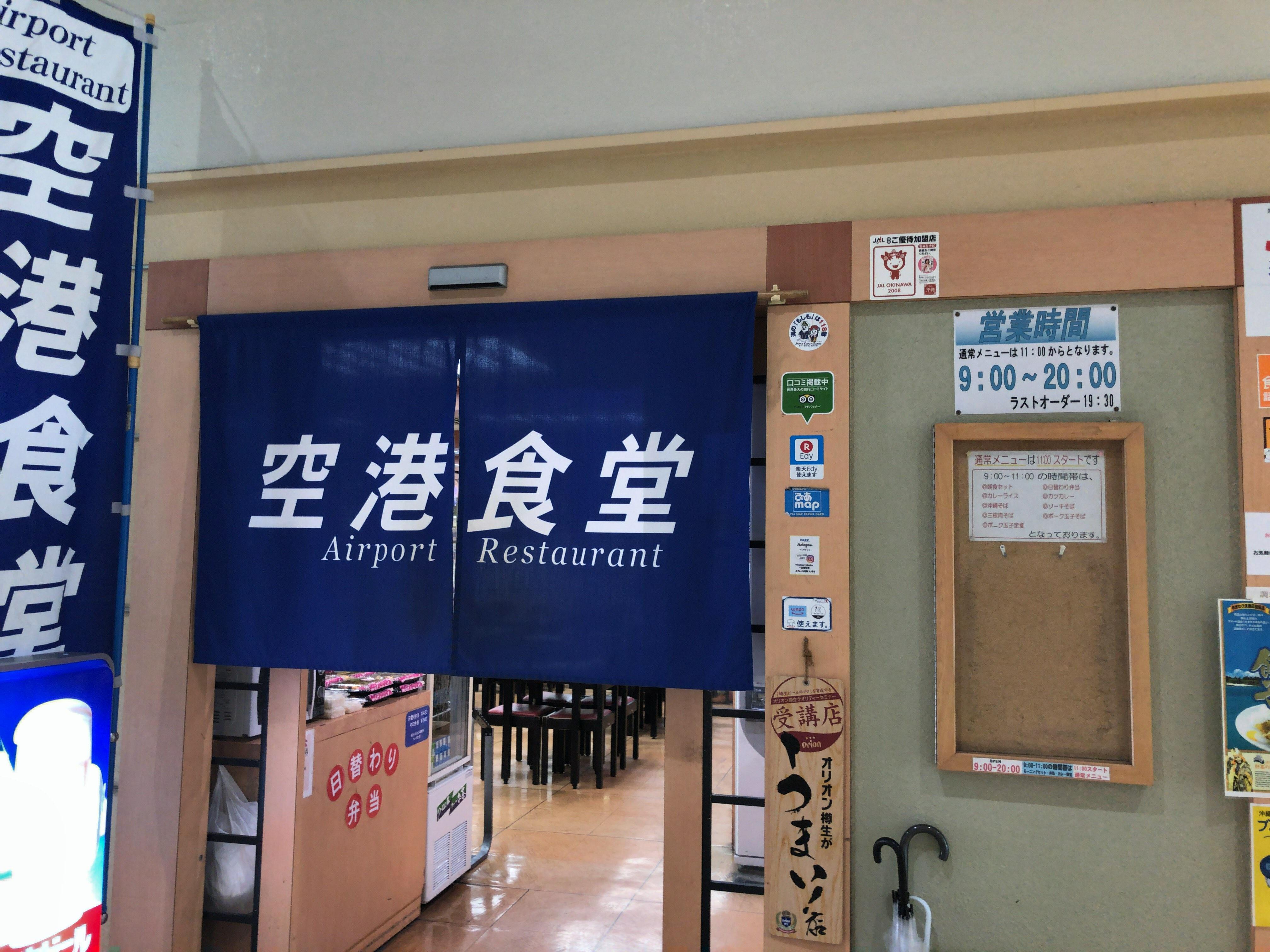 香港旅行2019 (空港食堂)