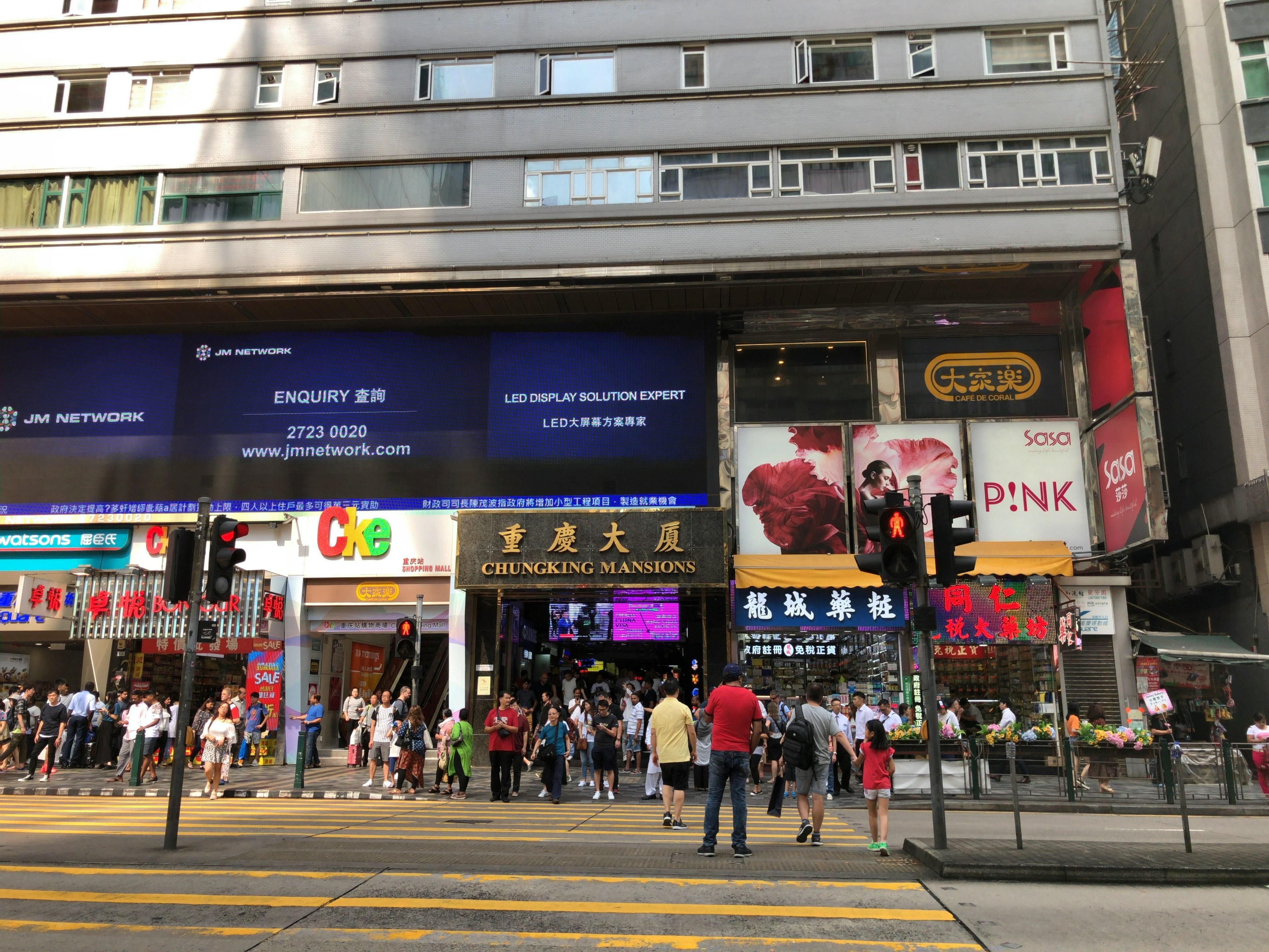 香港旅行2019(重慶大厦)