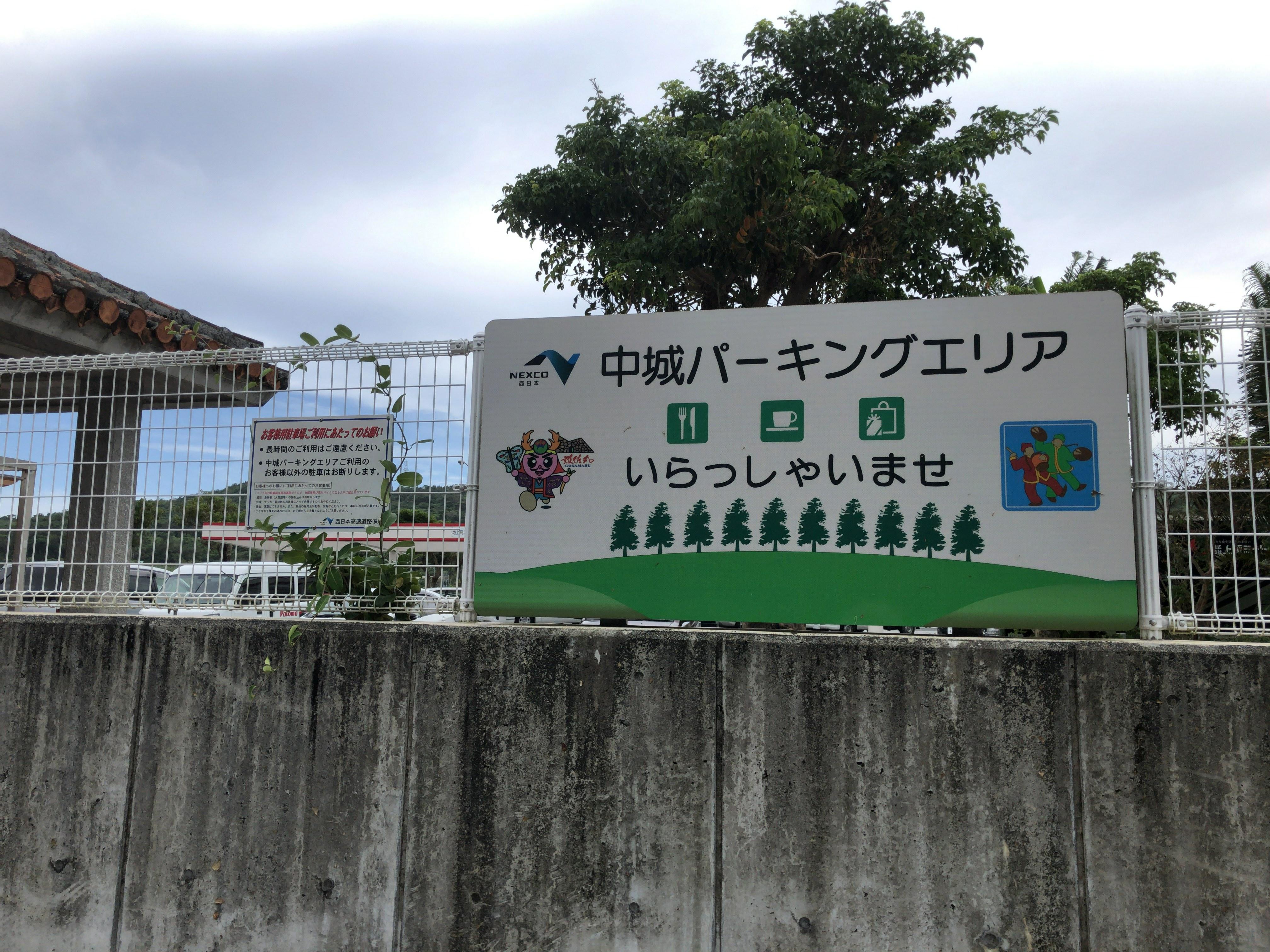 『中城PA(下り)玉家そば』パーキングエリアで本格的な沖縄そばが食べれます