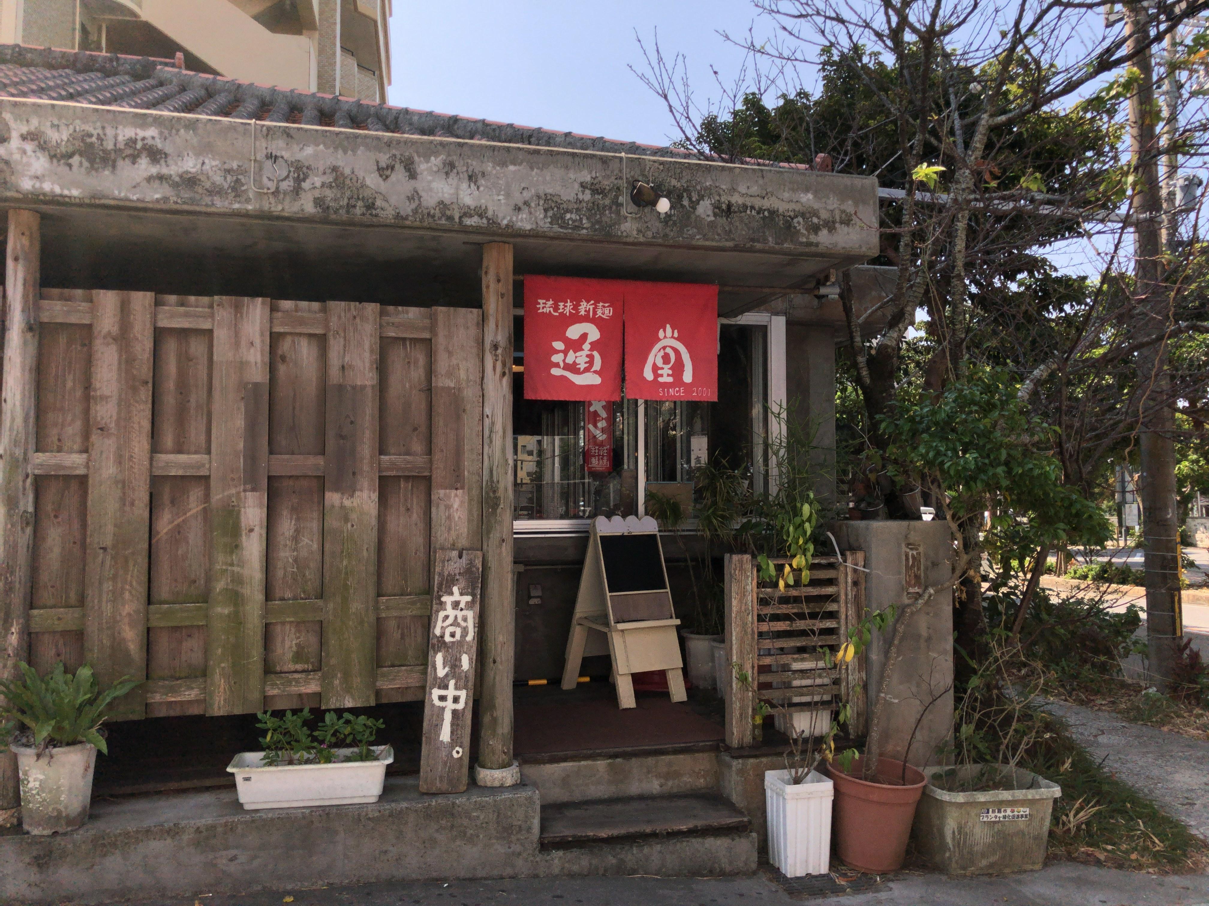 那覇市首里『通堂 儀保駅前店』沖縄県内で間違いなくトップクラスのラーメン
