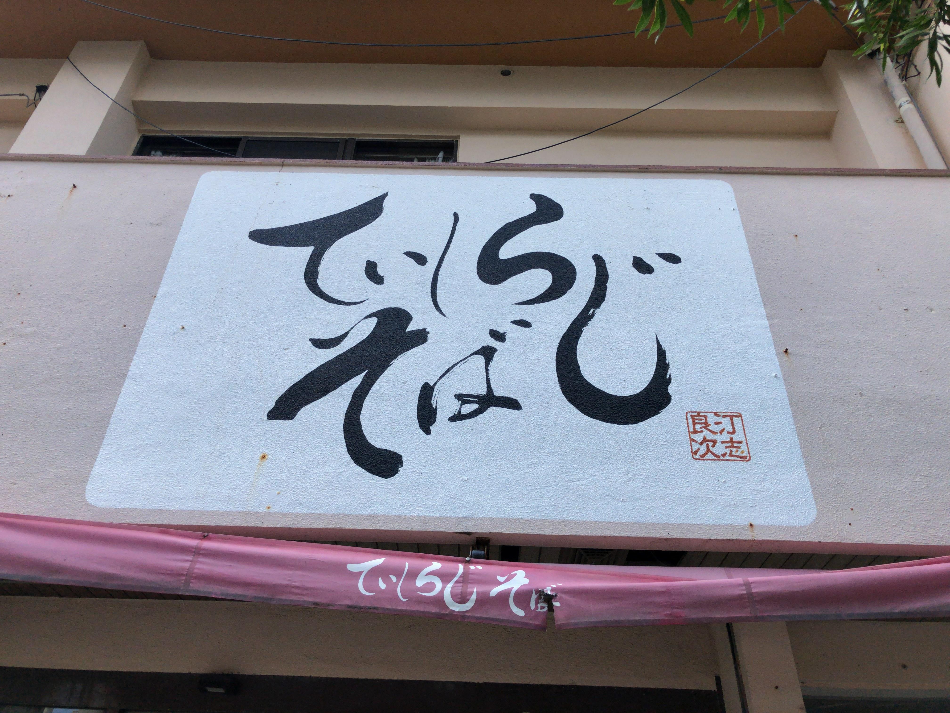那覇市首里『てぃしらじそば(汀志良次そば)』おしゃれなカフェ的な空間