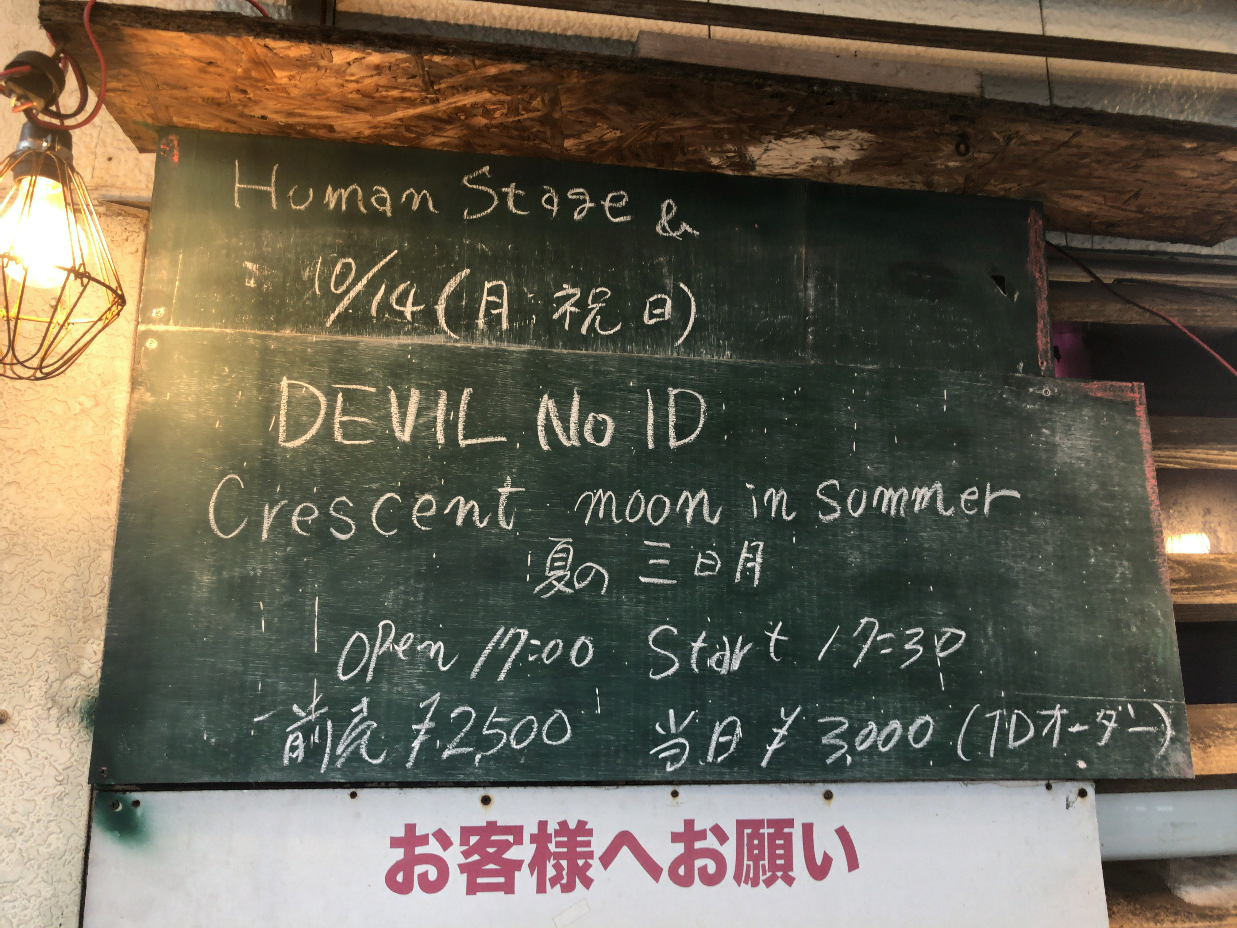 DEVIL NO ID 「Crescent moon in summer 夏の三日月」