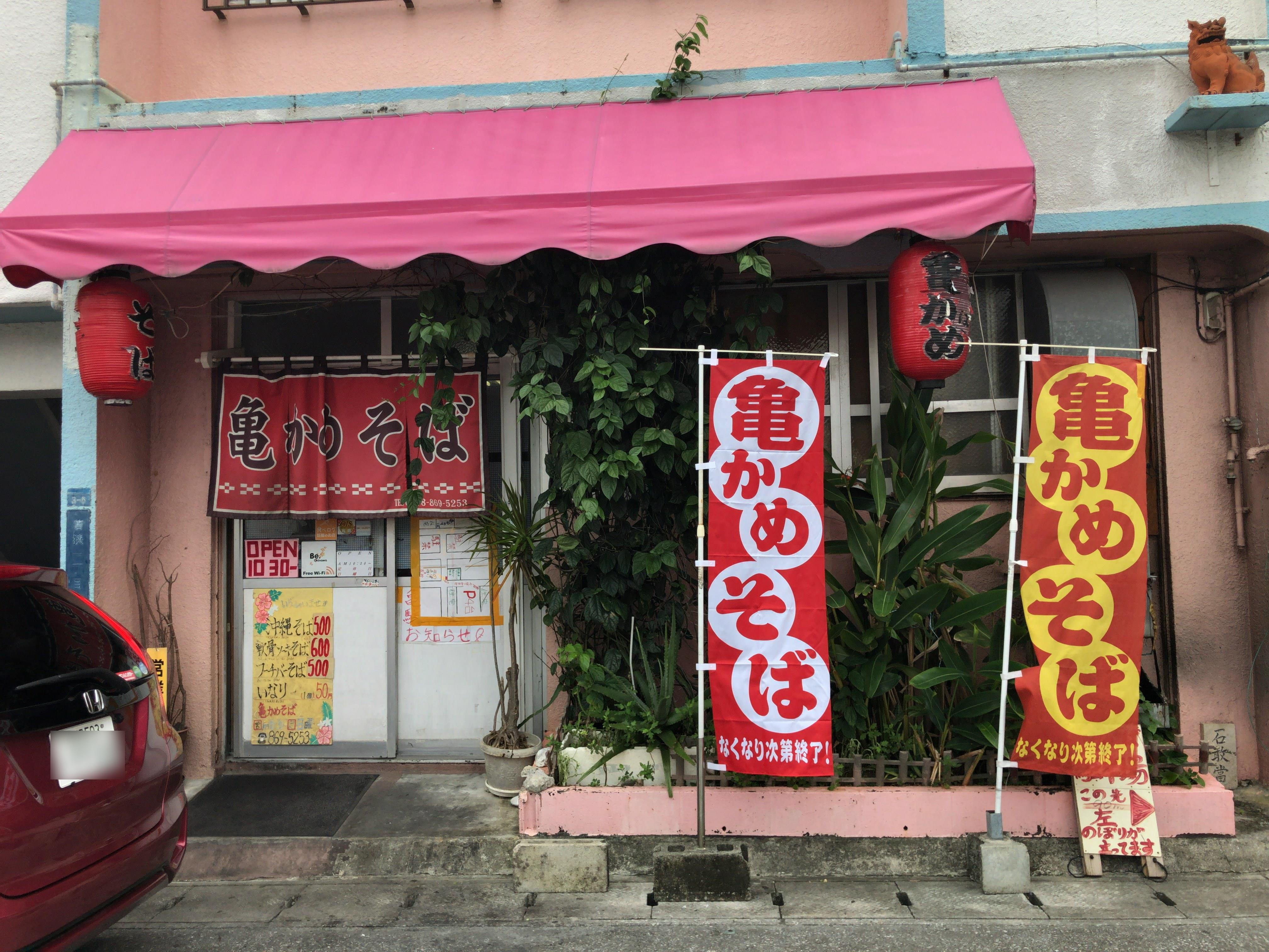 那覇市若狹『亀かめそば』安くてお腹いっぱい!地元にも観光客にも人気の店