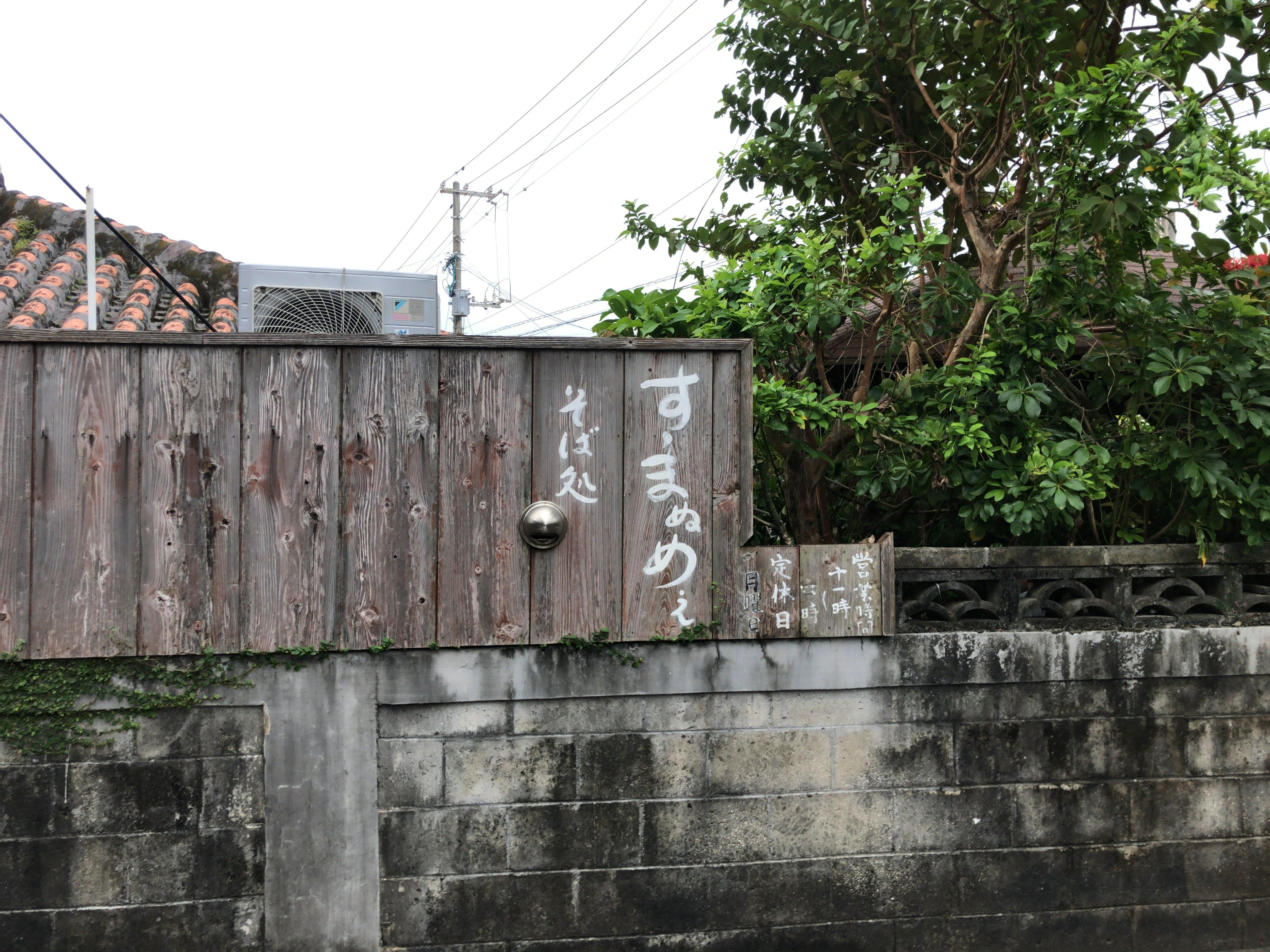 那覇市国場『すーまぬめぇ』THE古民家の沖縄そば屋