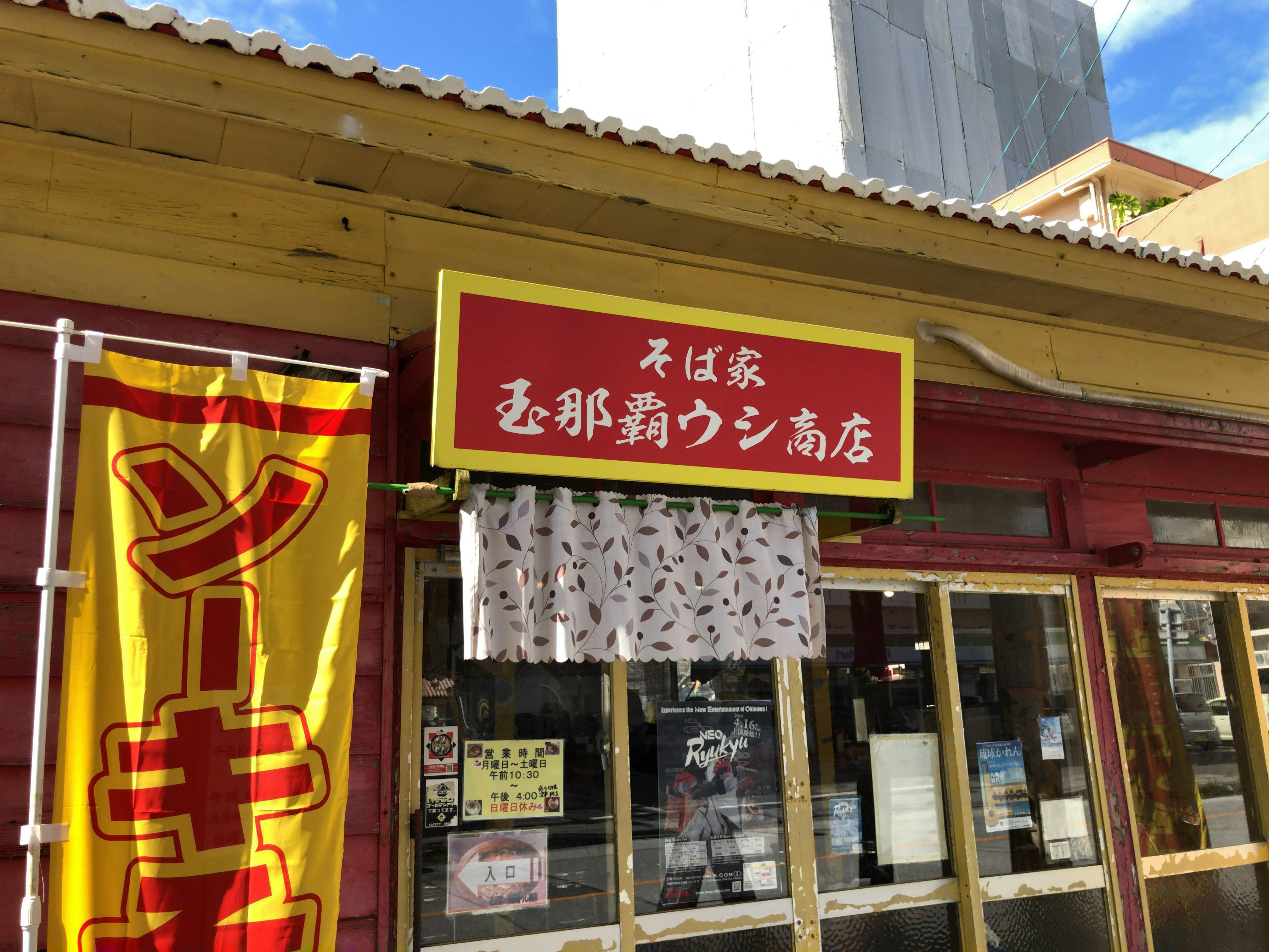 那覇市久米『そば家 玉那覇ウシ商店』限定50食は絶対に食べる価値あり