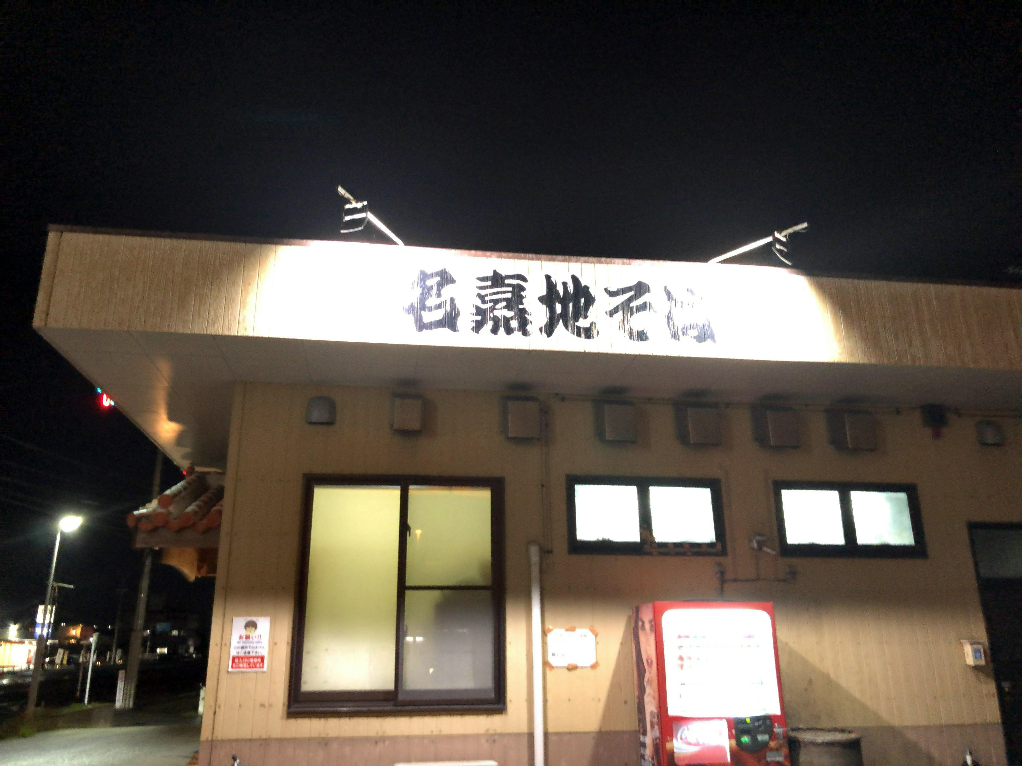 豊見城市『名嘉地そば』ザ・食堂!って感じのセットがお得な沖縄そば屋
