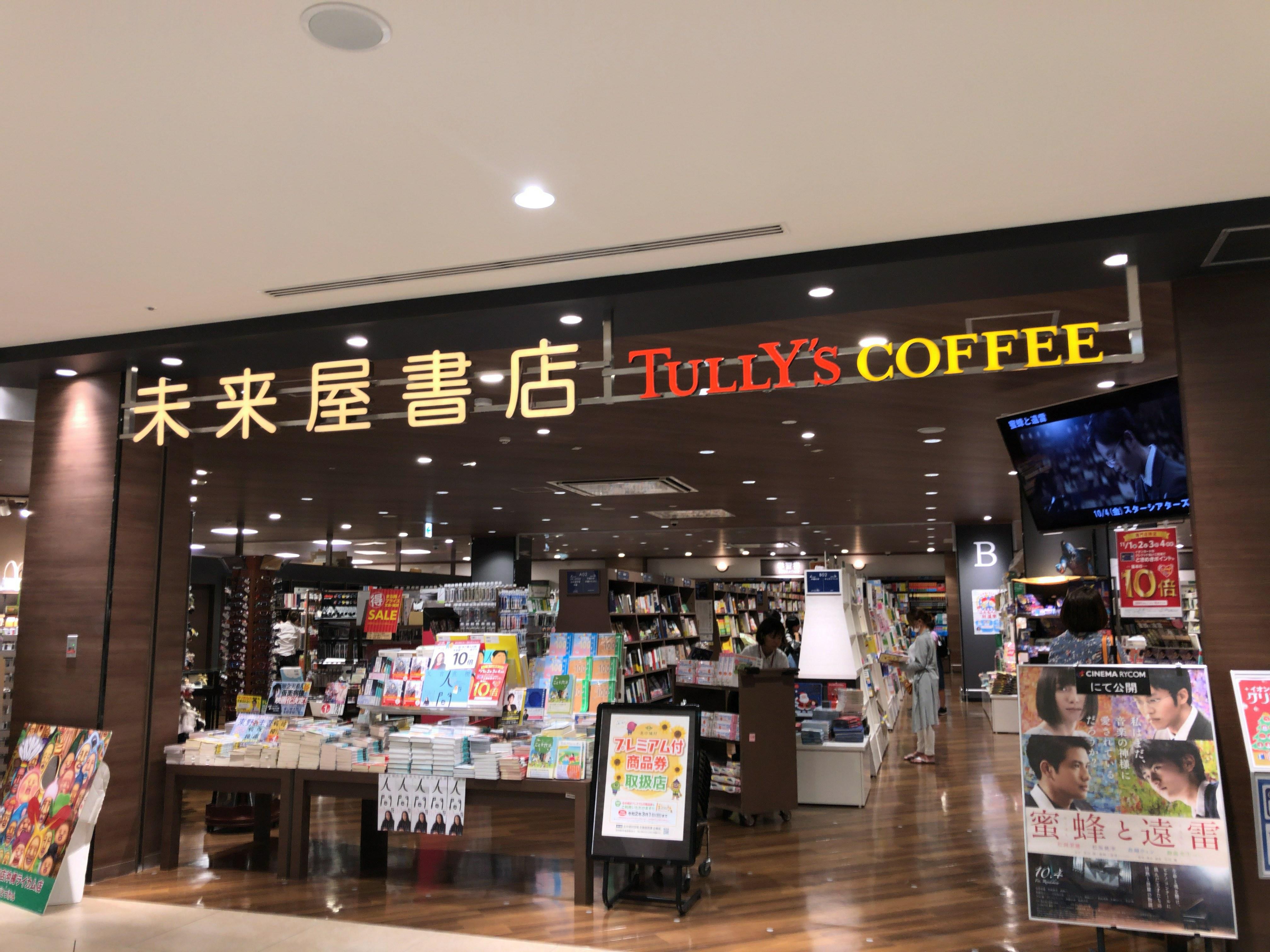 沖縄ライカムの未来屋書店(TULLY'S COFFEE)で読書&カフェる