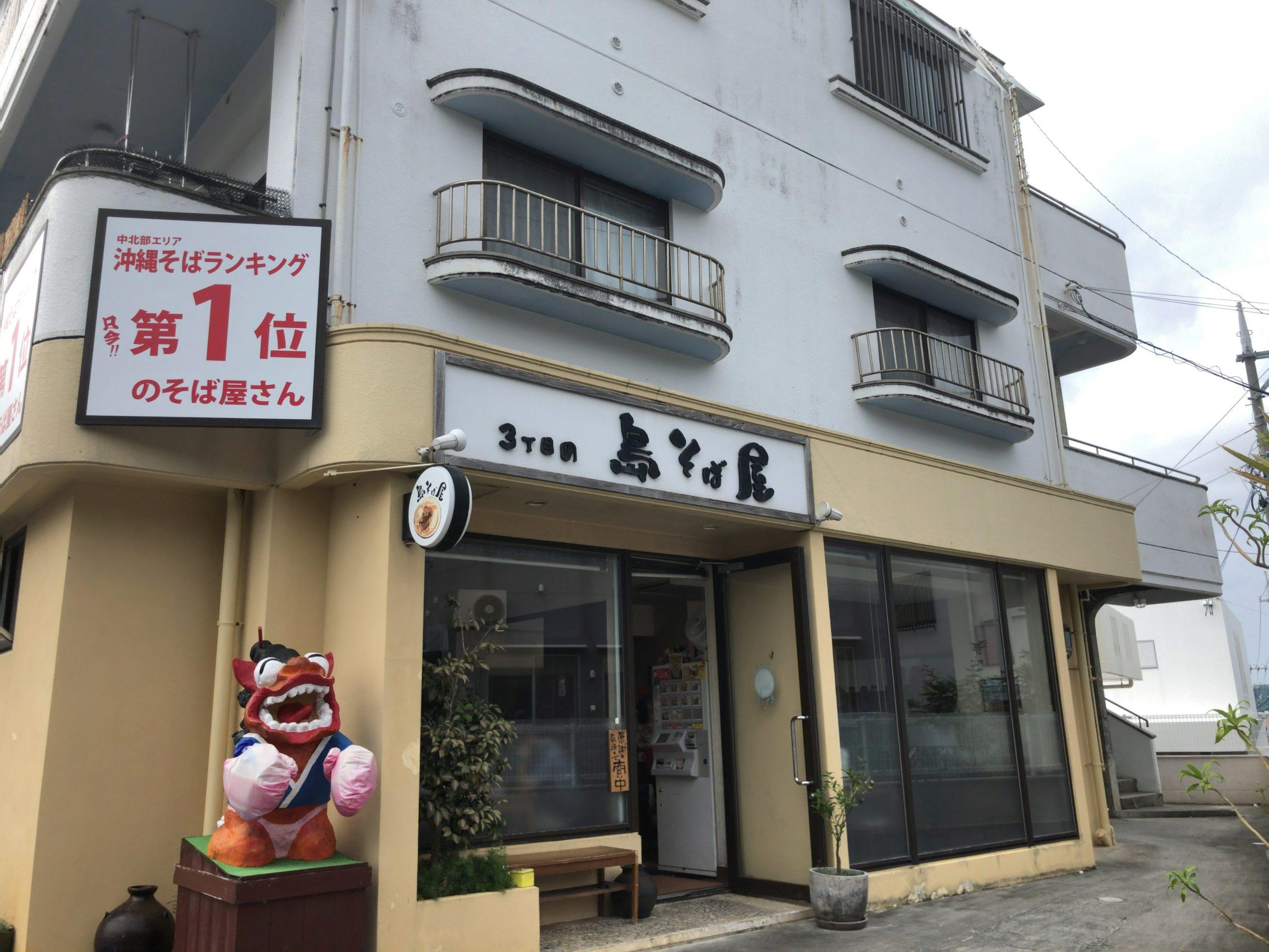 宜野湾市『3丁目の島そば屋』沖縄そばランキング第1位