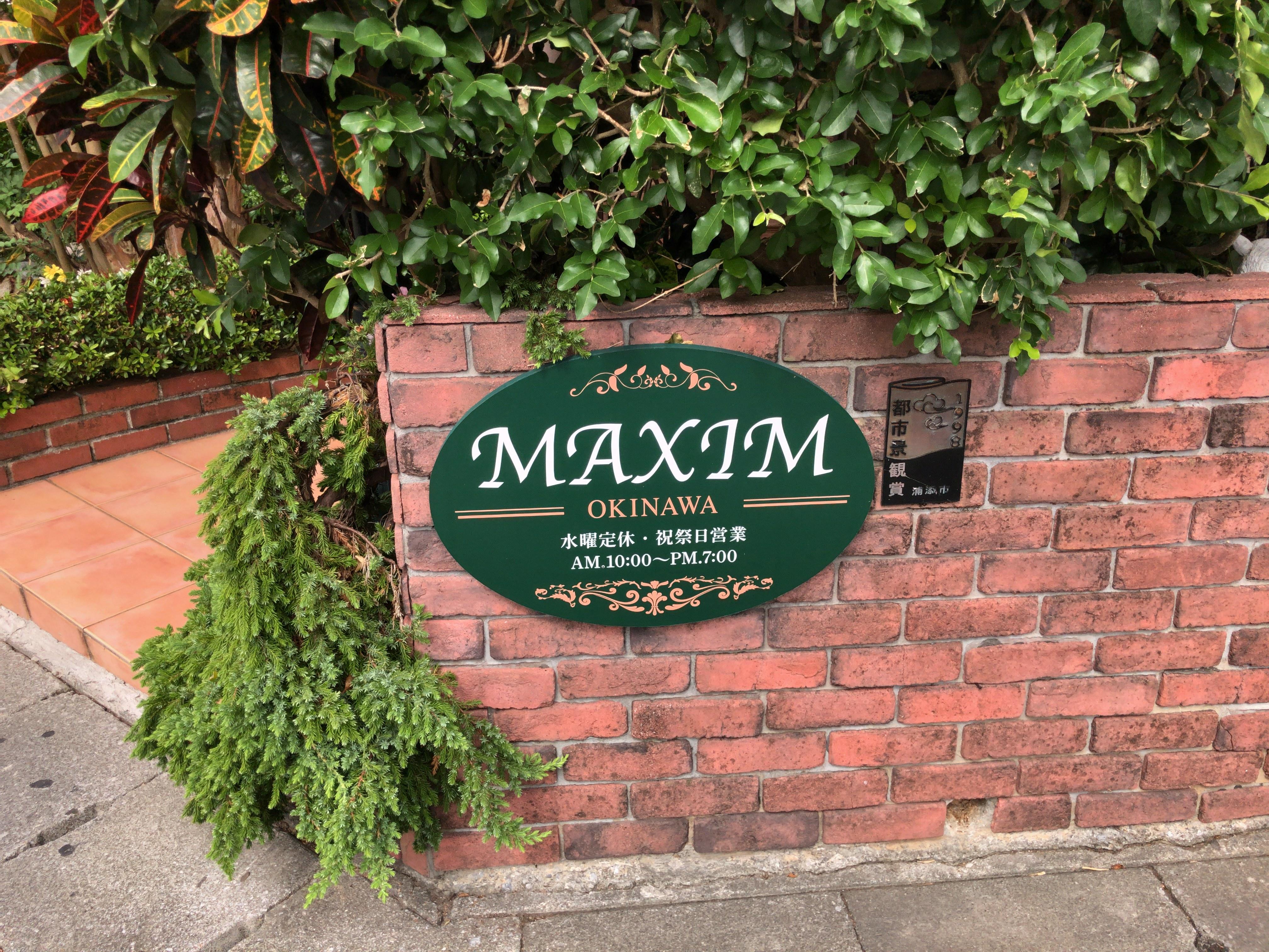 MAXIM OKINAWA(マキシム沖縄)