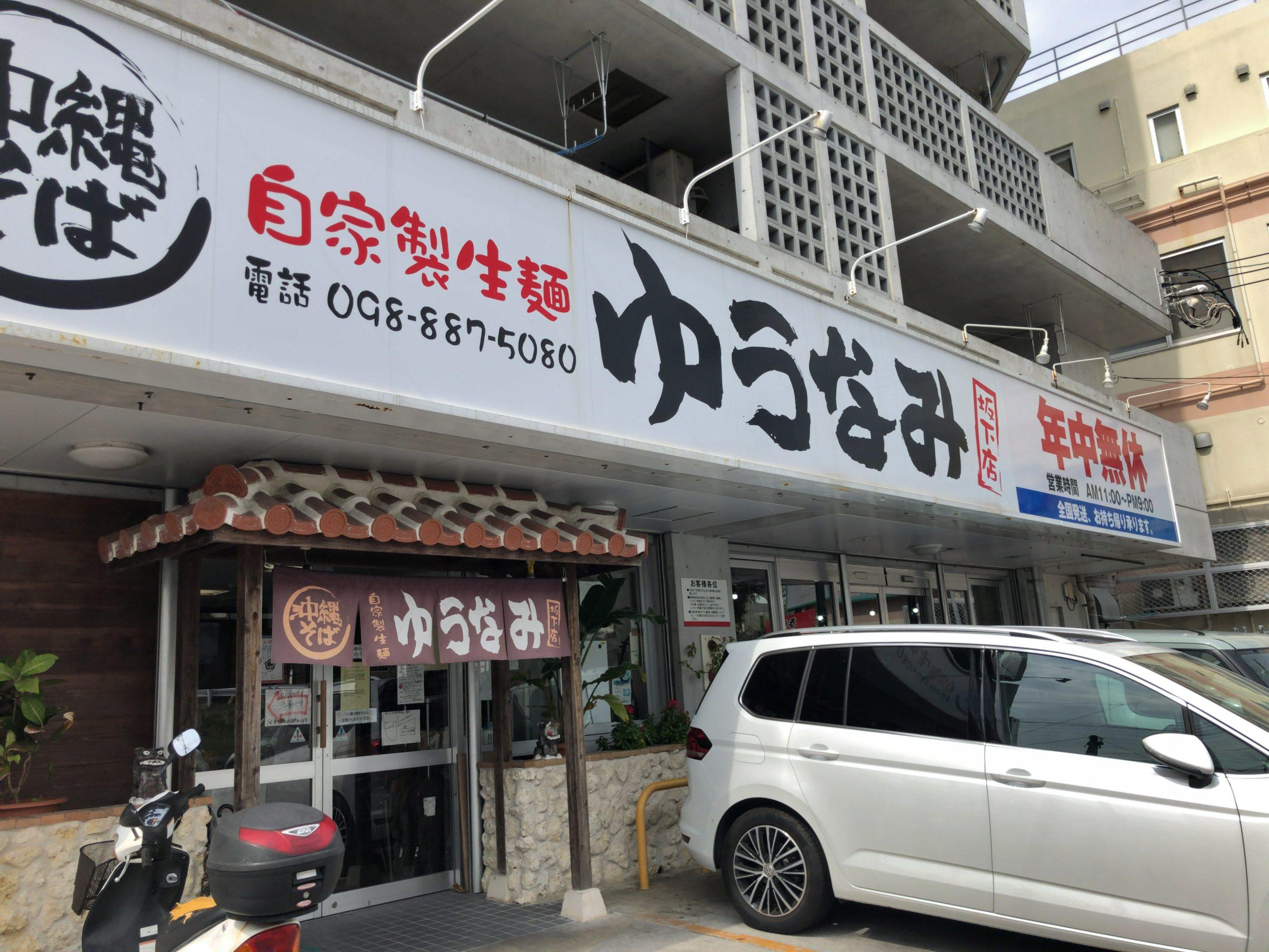那覇市松川『ゆうなみ』生麺!平麺!夜21時まで営業!最高のお店