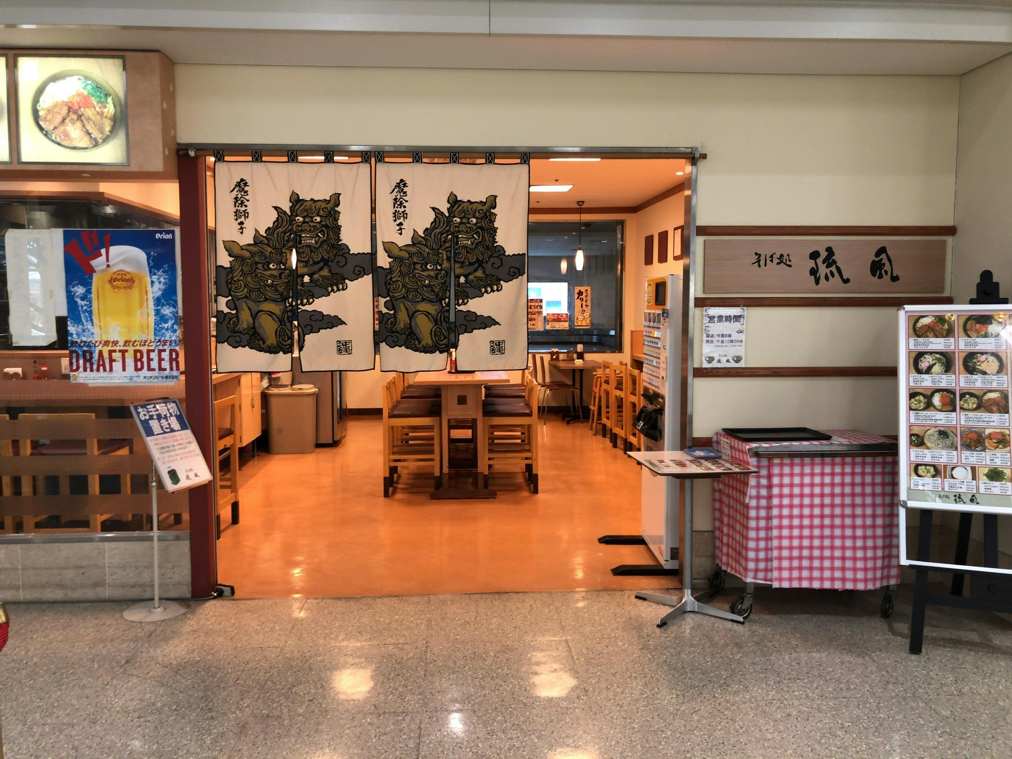 『琉風 那覇空港店』空港で一番早い朝8時開店