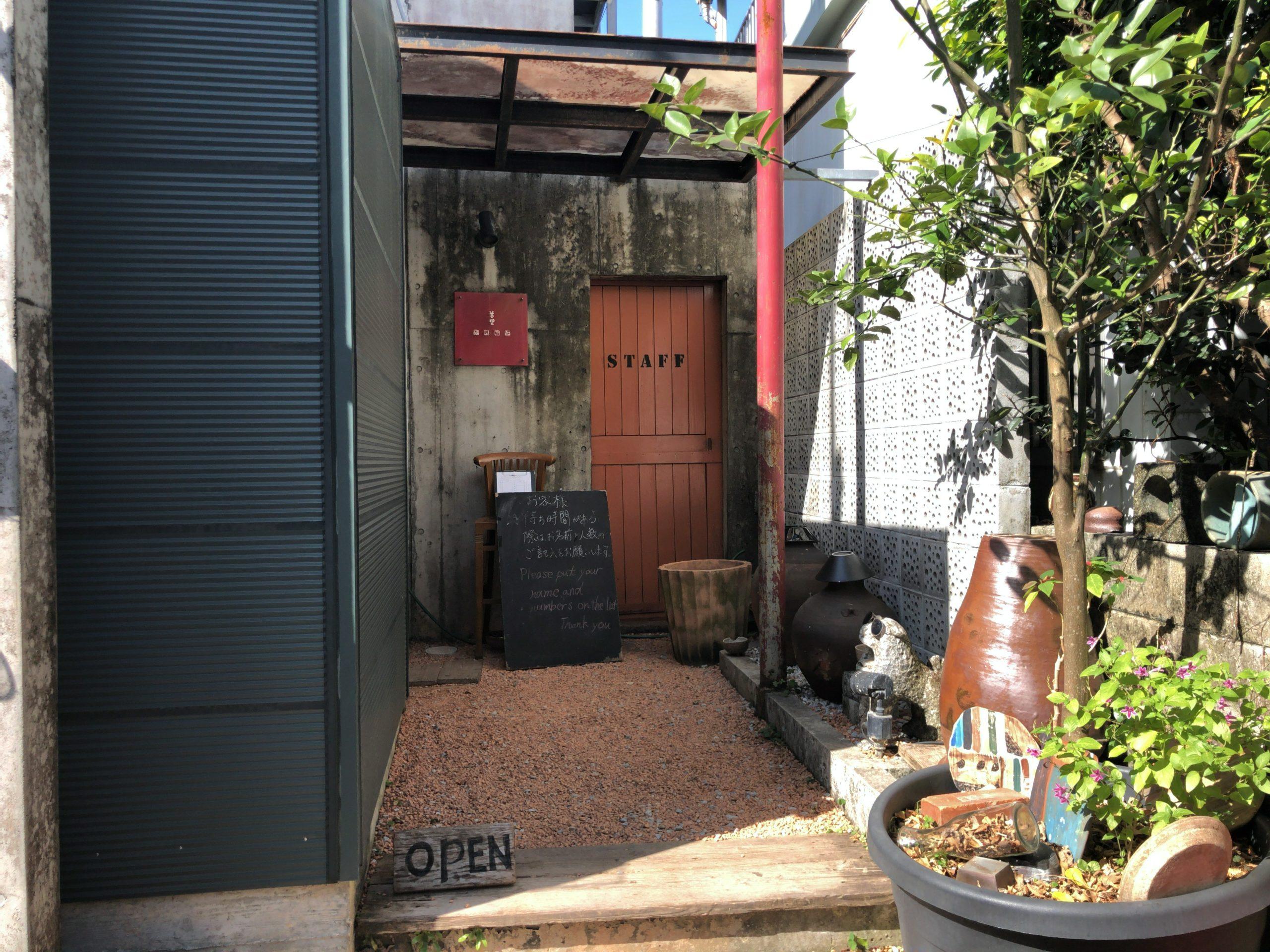 那覇市『首里ほりかわ』住宅街を徒歩で進んでやっとお店に行きついた