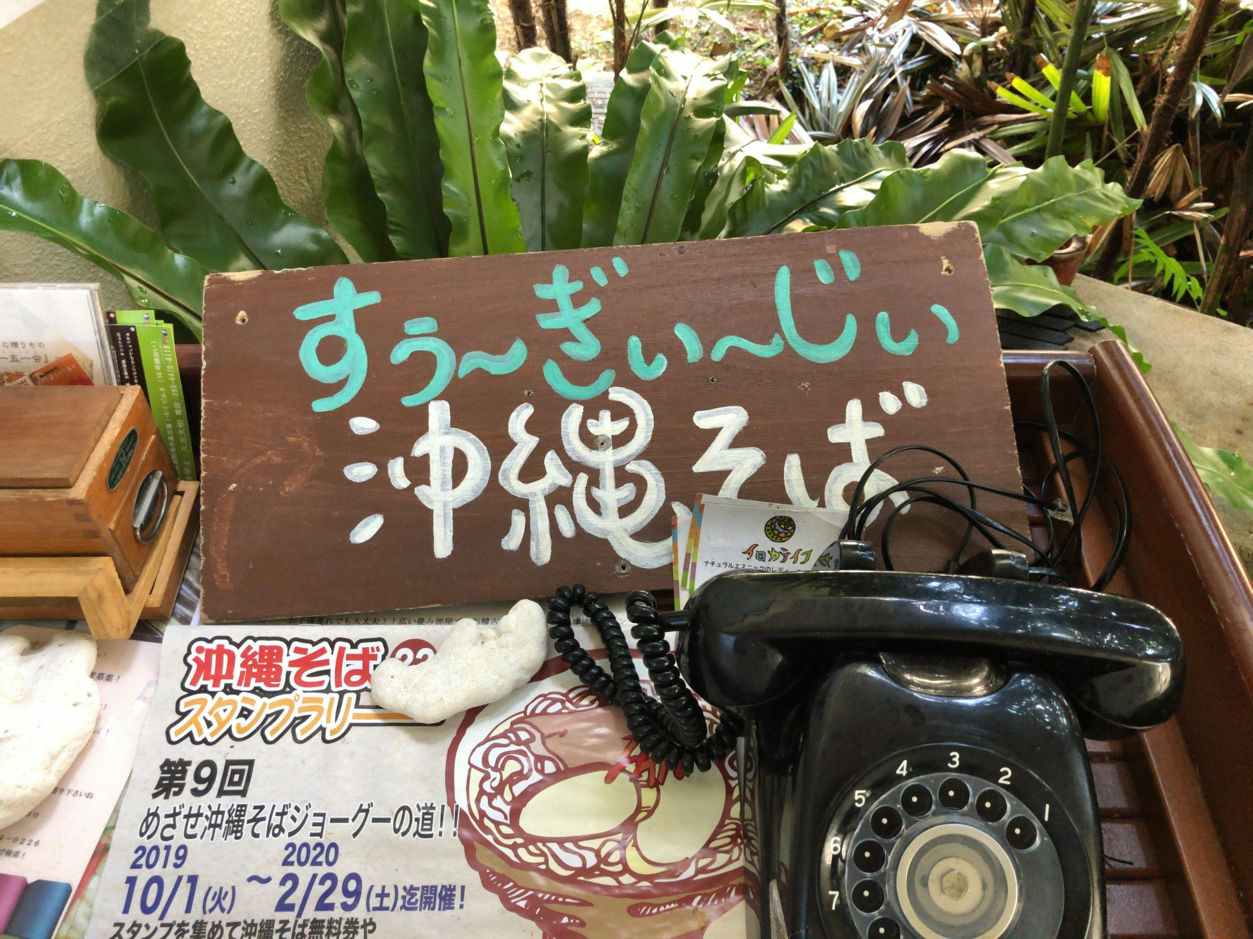 那覇市『すぅ~ぎぃ~じぃ』住宅街にあるマグロ漬け丼と沖縄そばのお店