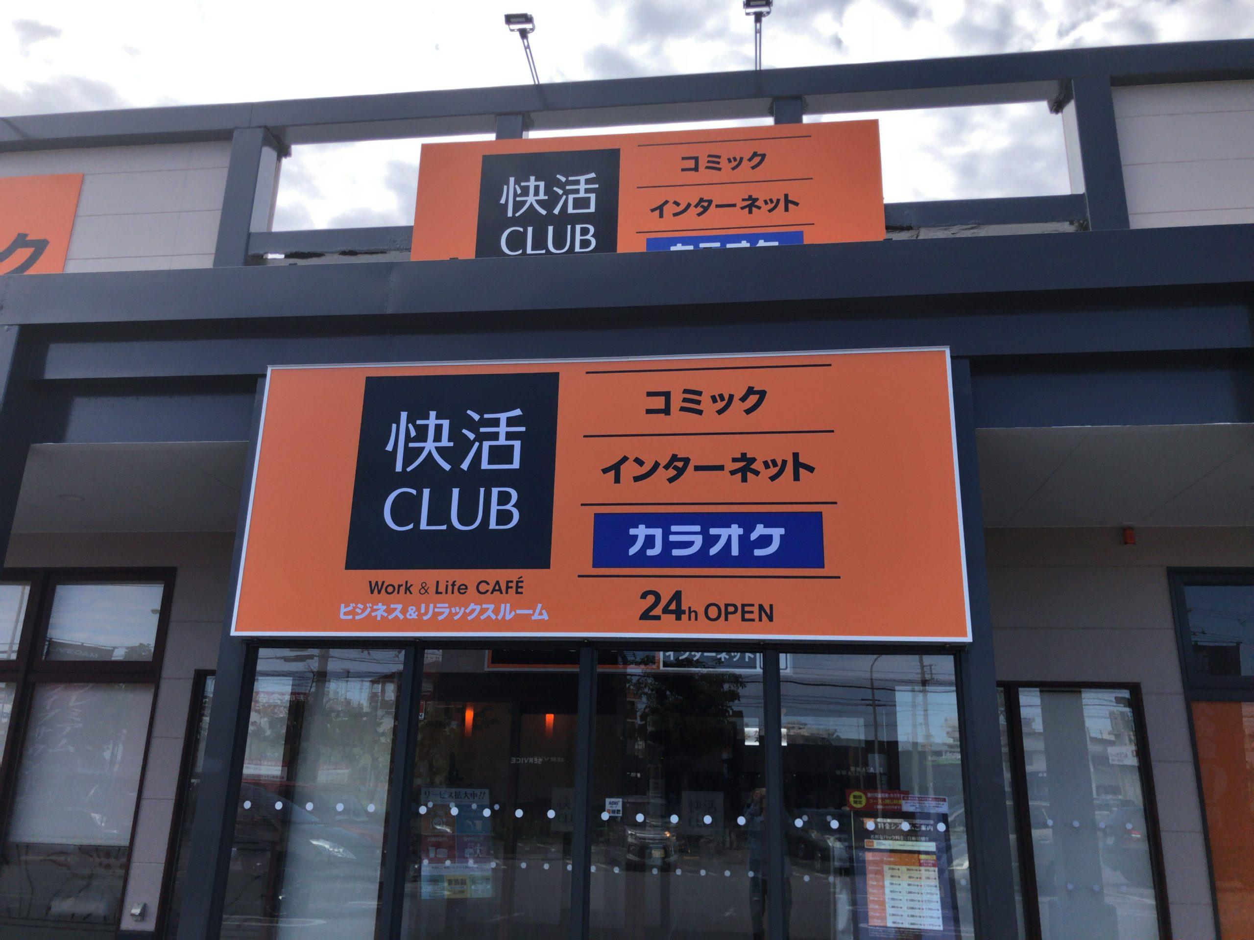 鍵付個室あり!カラオケあり!『快活CLUB 那覇安謝店』今のネカフェのトレンドです♪