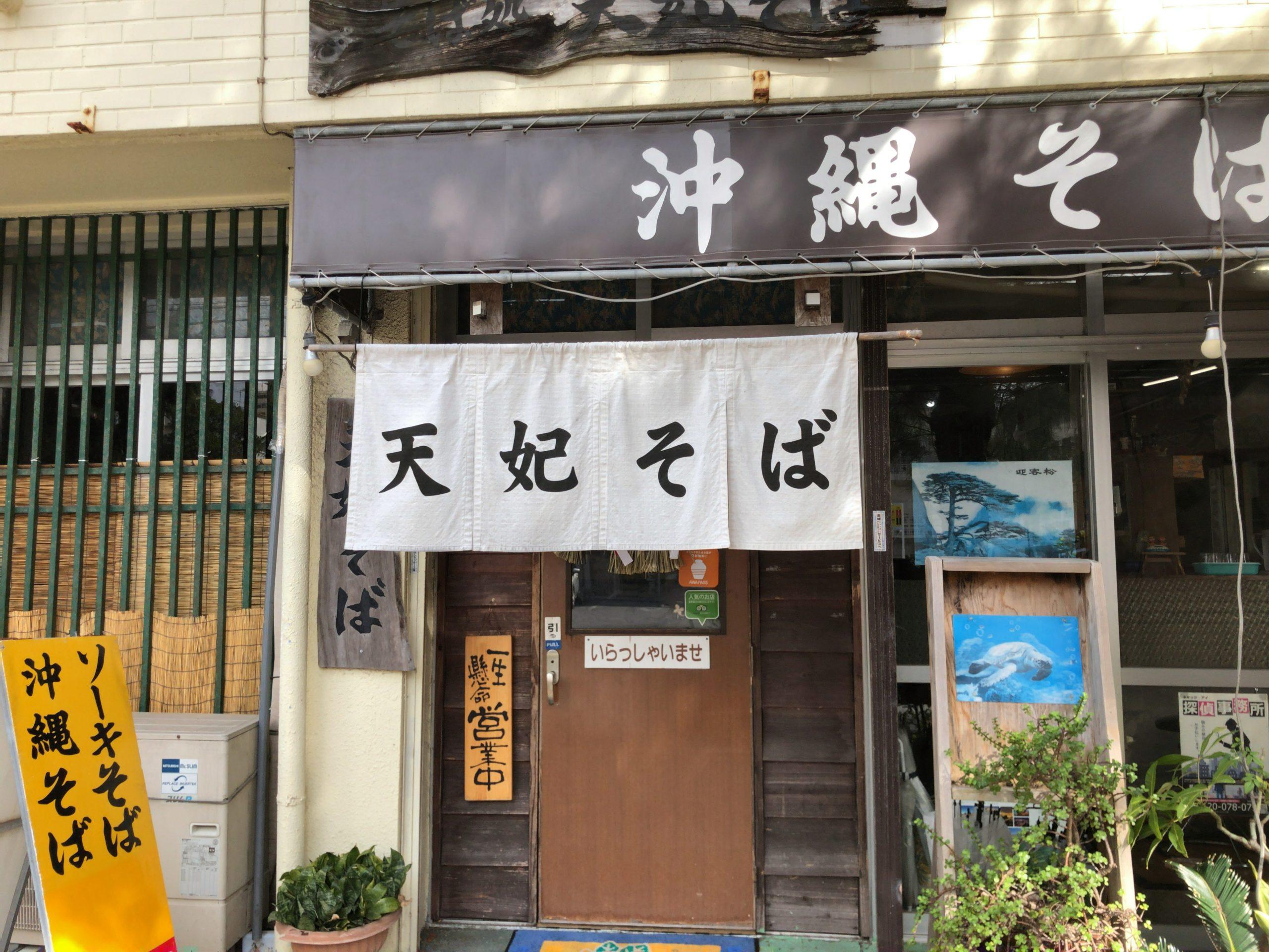 那覇市久米『天妃そば(てんぴそば)』 安くて美味しい!万人受けの安心の味