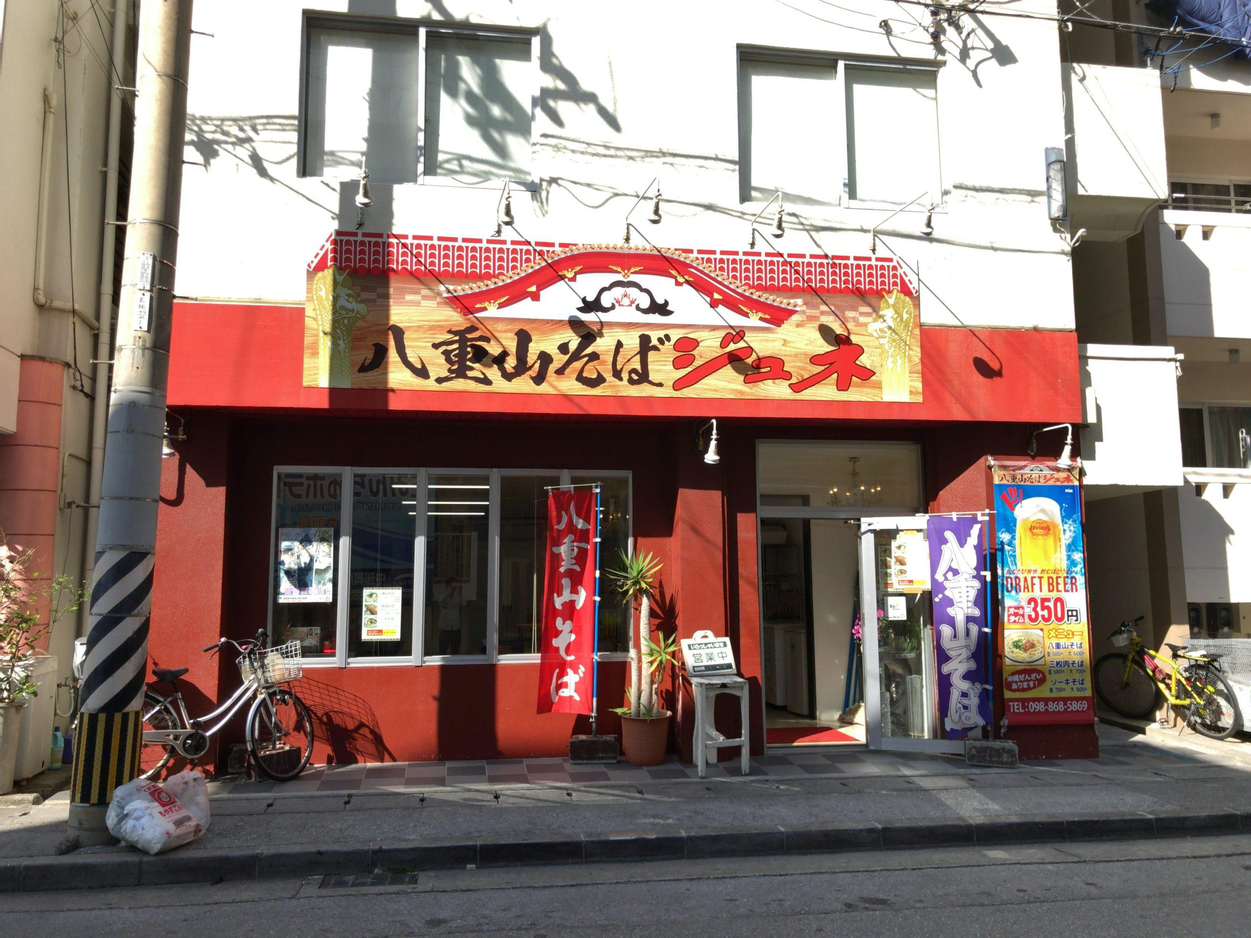 那覇市前島『八重山そばジュネ』安い!美味い!コスパ良し!