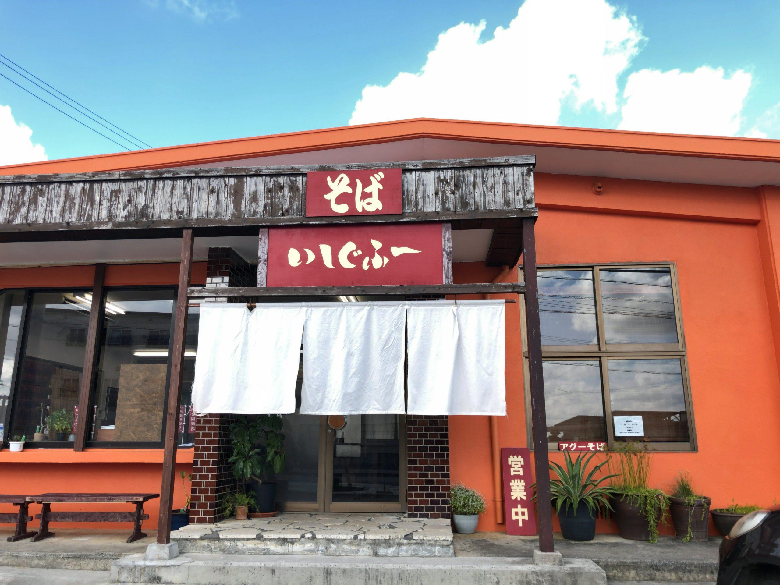 島尻郡八重瀬町『いしぐふー東風平店』透明なあっさりスープとトロトロの炙りソーキが最高!
