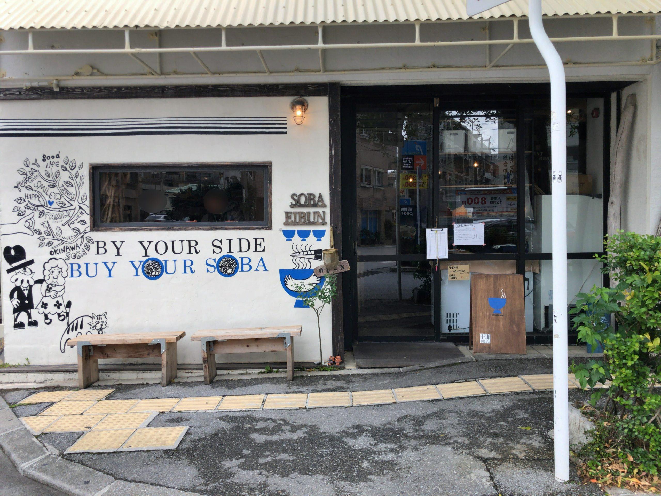 那覇市壺屋『Okinawa Soba EIBUN』総合満足度100点!絶対オススメのお店