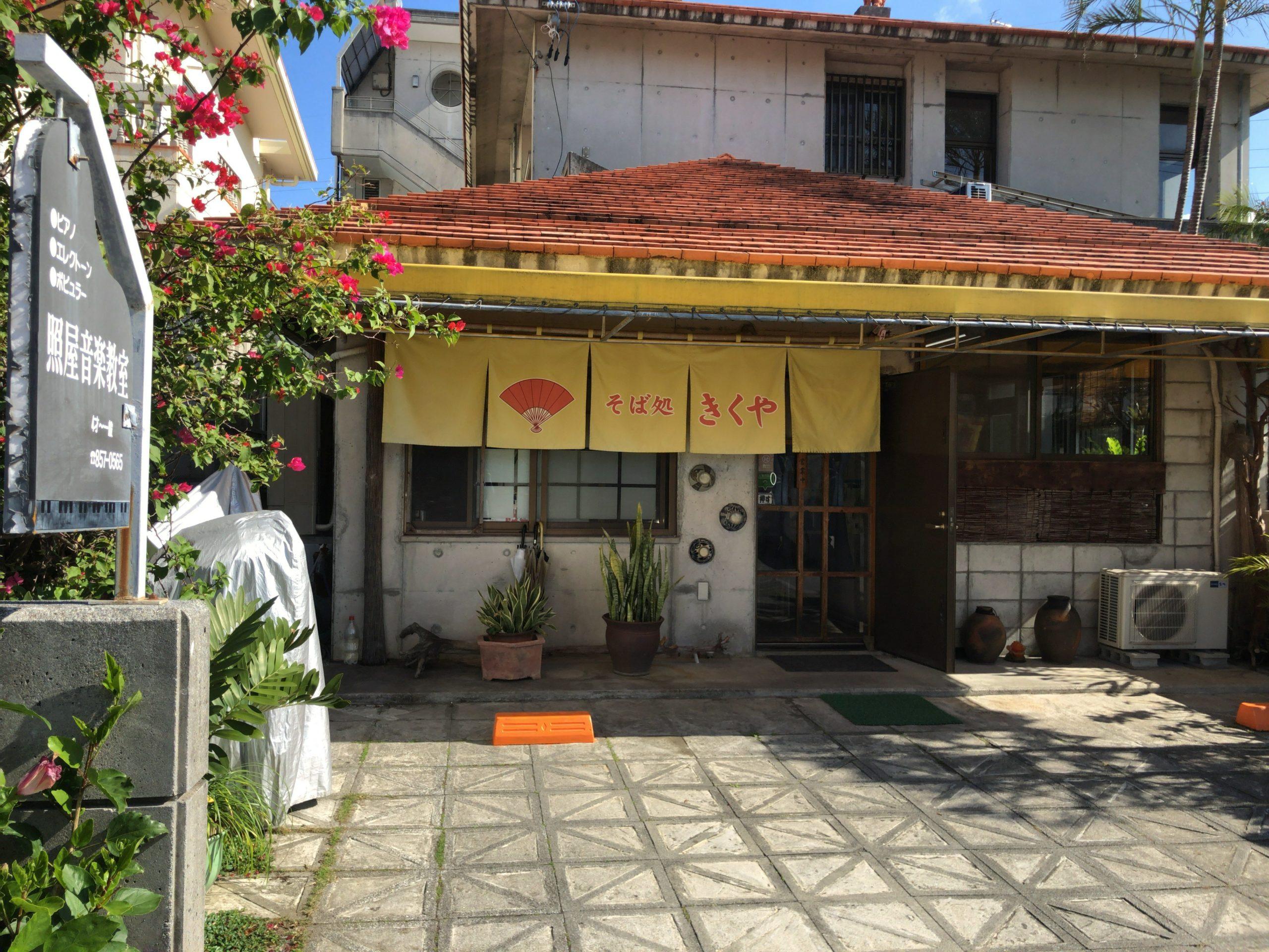 那覇市田原『そば処きくや』住宅街にある地元率高い沖縄そば屋