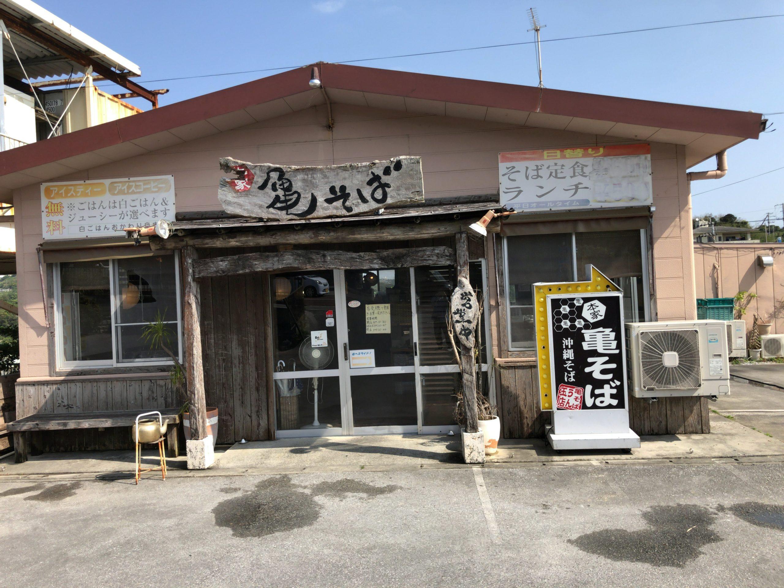 西原町『亀そば うん玉店』沖縄の食堂的要素満載のお店