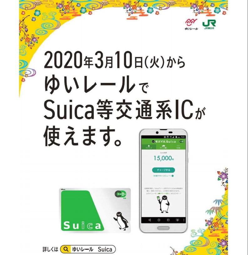 2020年3月10日から沖縄でsuicaが使える!