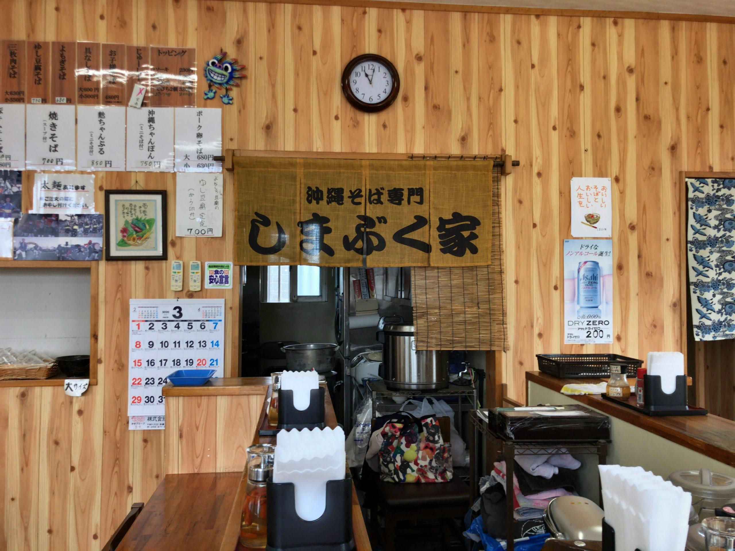 八重瀬町富盛『しまぶく家』あっさりスープと太麺がアリですね♪