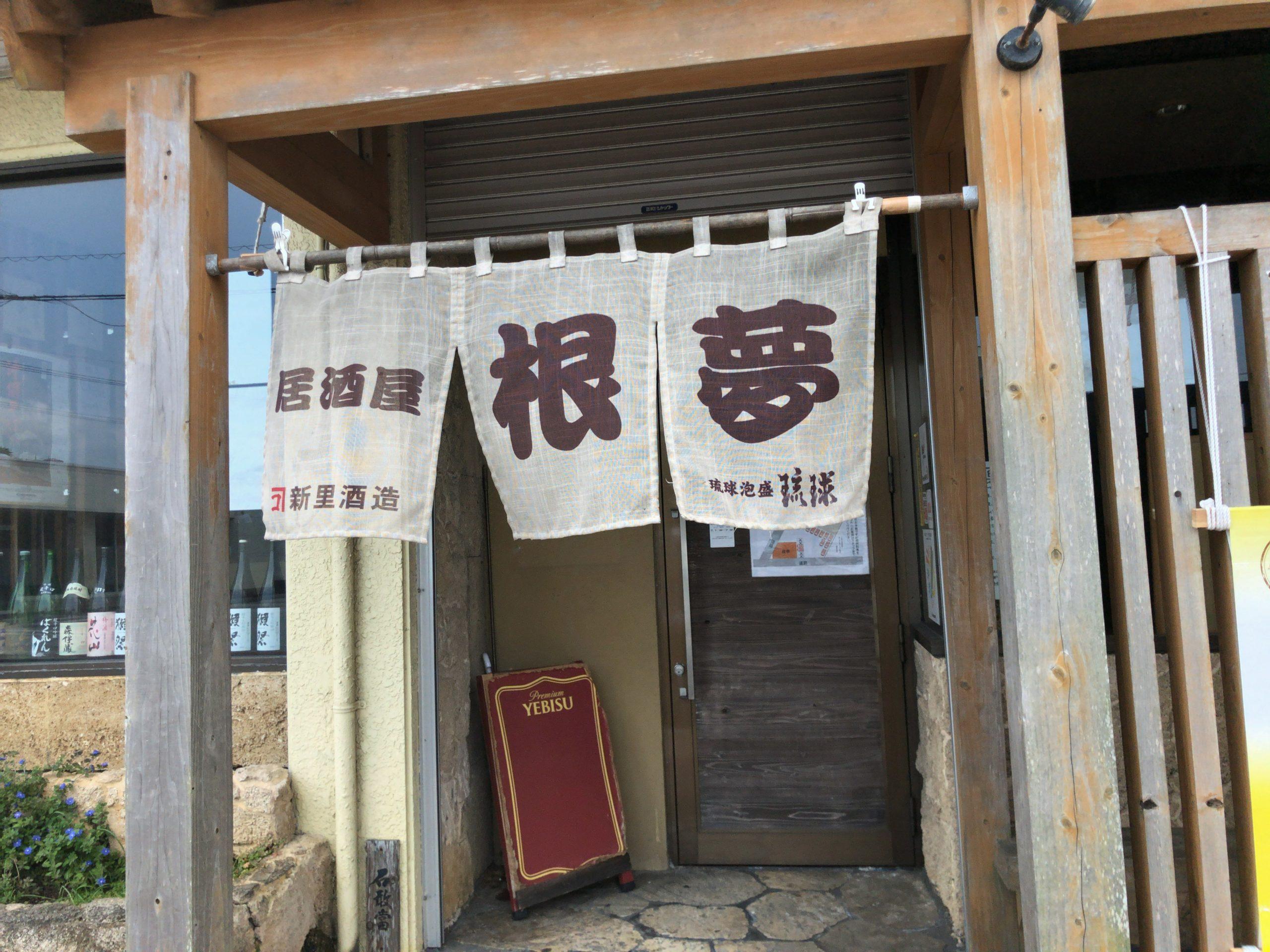 沖縄市『根夢(ごん)』第三回沖縄そば王