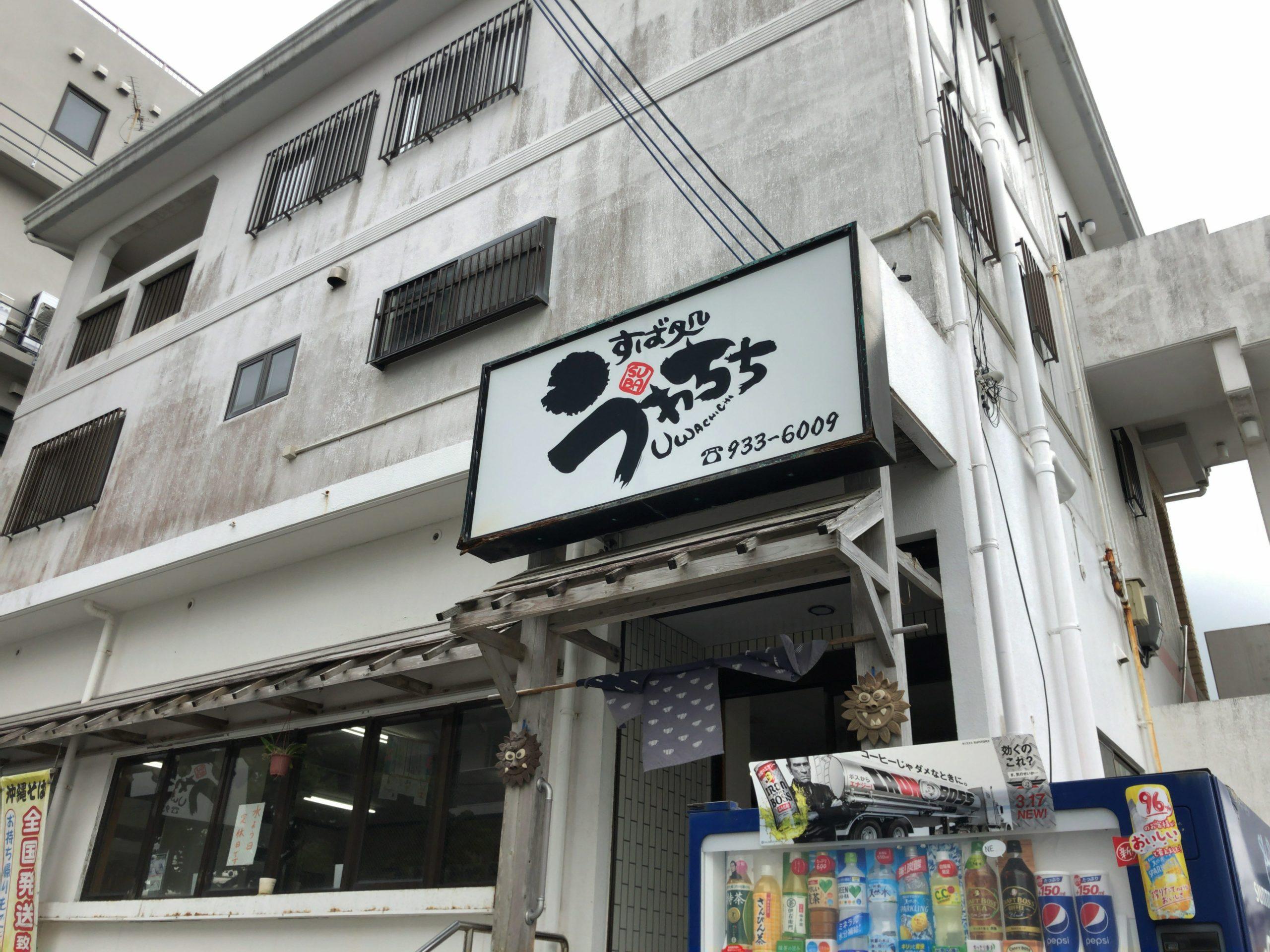 沖縄市『すば処うゎちち』あぶり軟骨そばがオススメ!