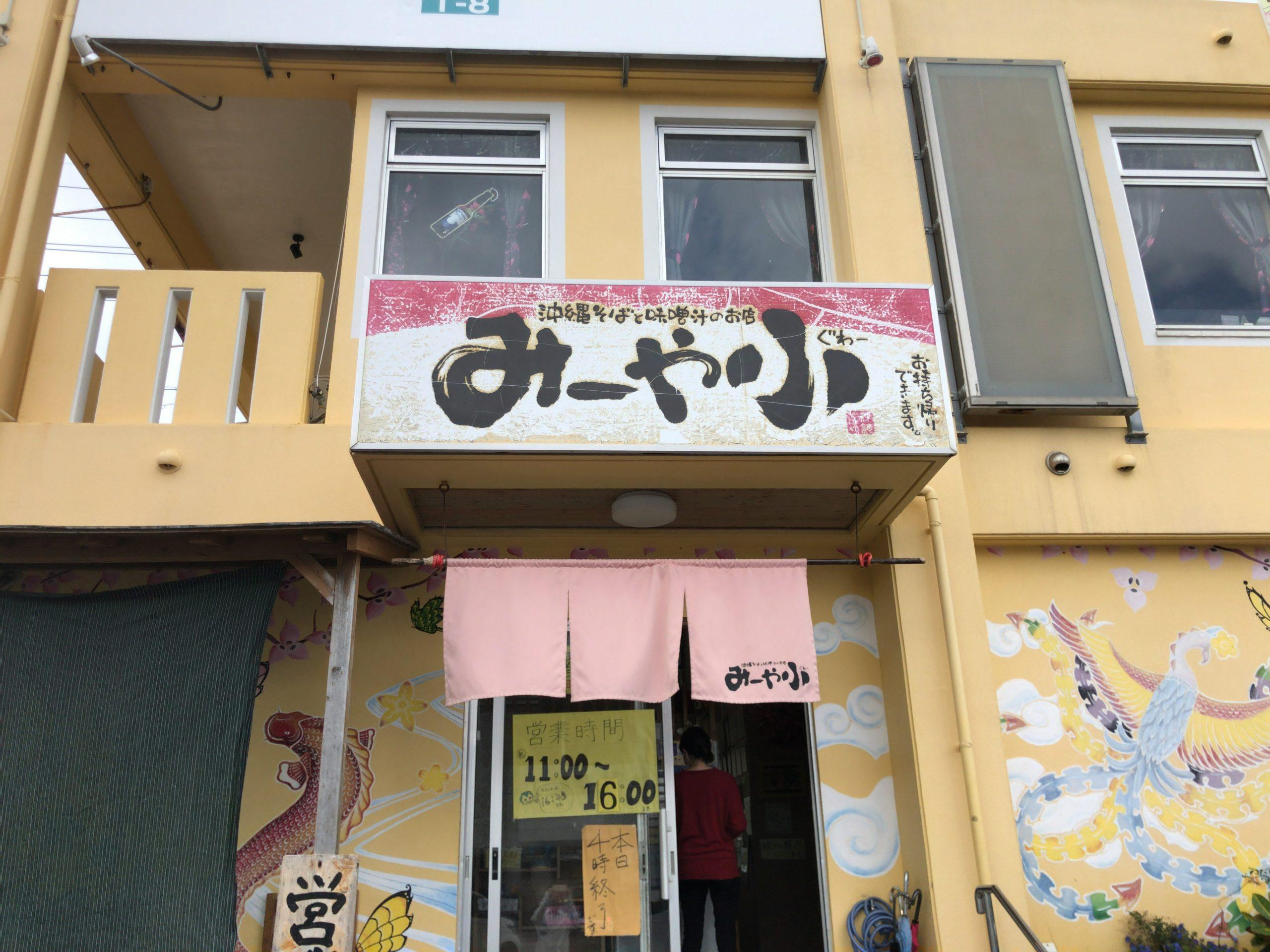 豊見城市『みーや小』地元率高く沖縄そばとみそ汁が美味しいお店
