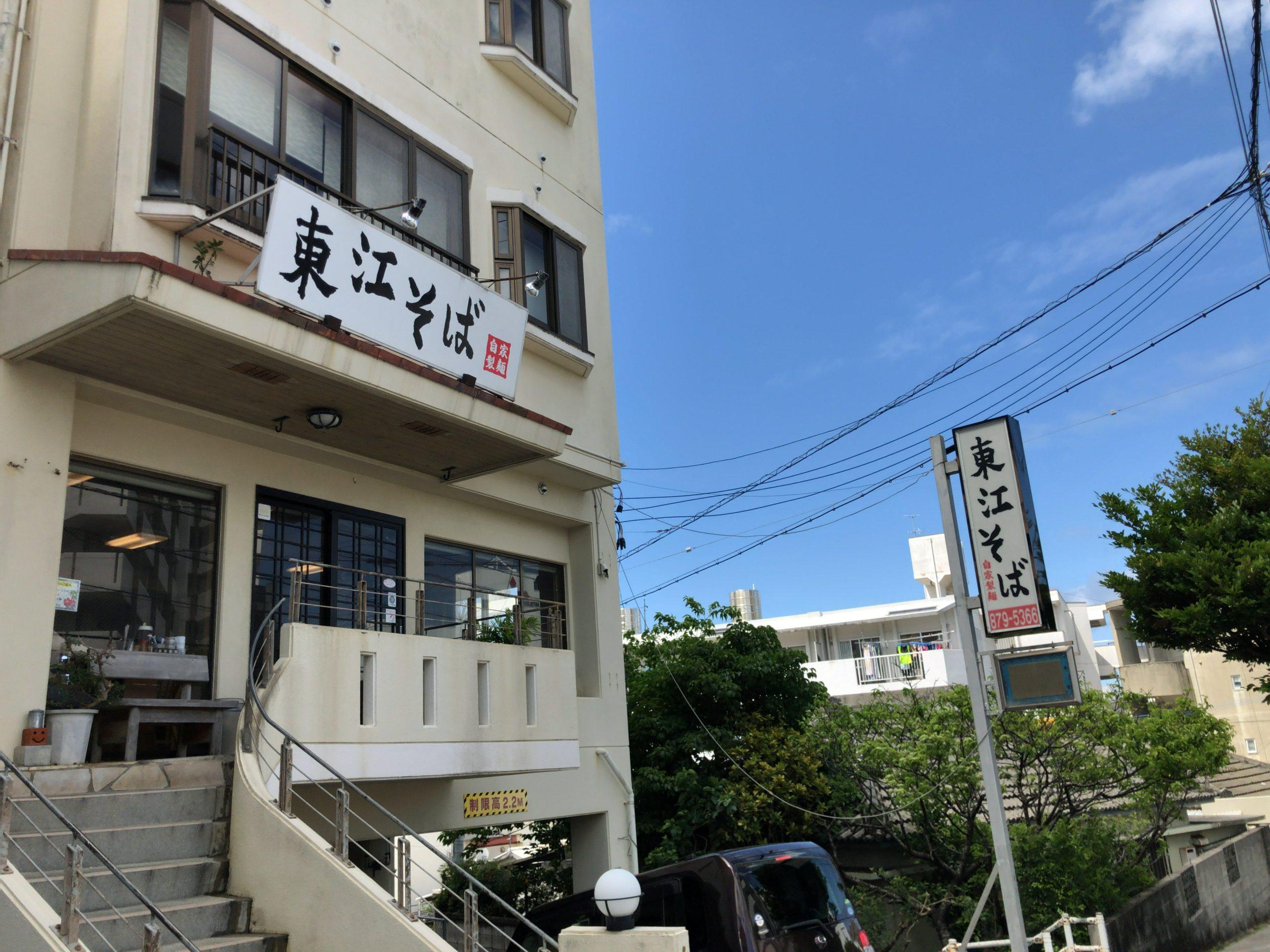 『東江そば浦添本店』沖縄そば屋ですが餃子も美味です