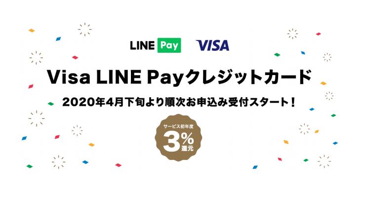 【朗報】2020年4月より「Visa LINE Pay クレジットカード」受付開始!