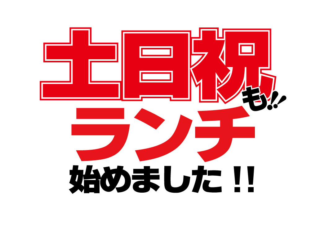 【朗報】『いきなり!ステーキ』土日祝日ハッピーホリデーランチ開始♪