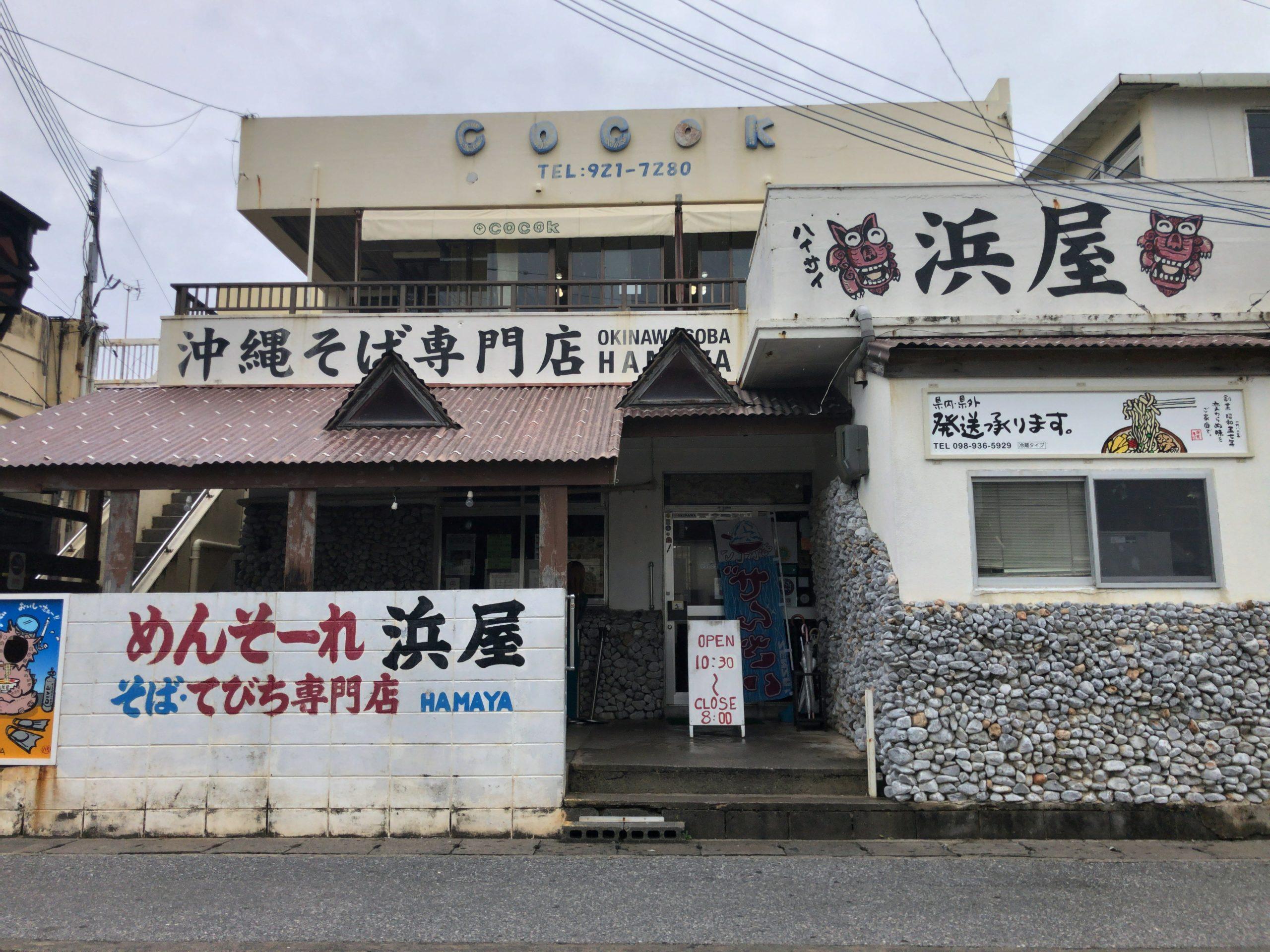 北谷町『浜屋そば』昭和57年創業の人気店