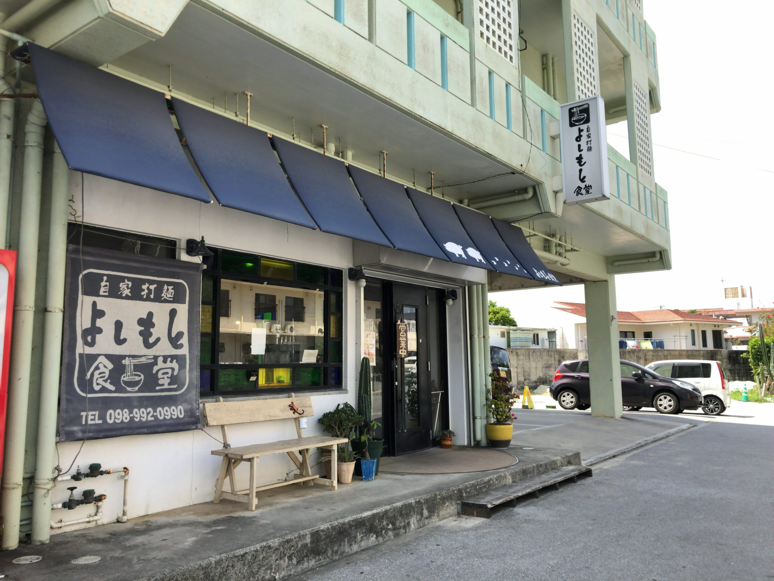 糸満市『よしもと食堂』自家製とうふ推しの店
