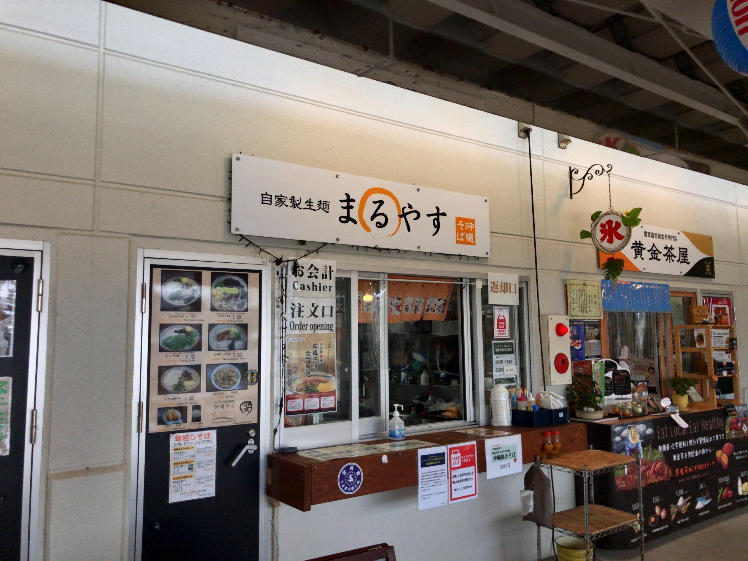うるま市『まるやす』うるマルシェで沖縄そば