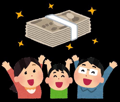 特別定額給付金(1人10万円)決定!
