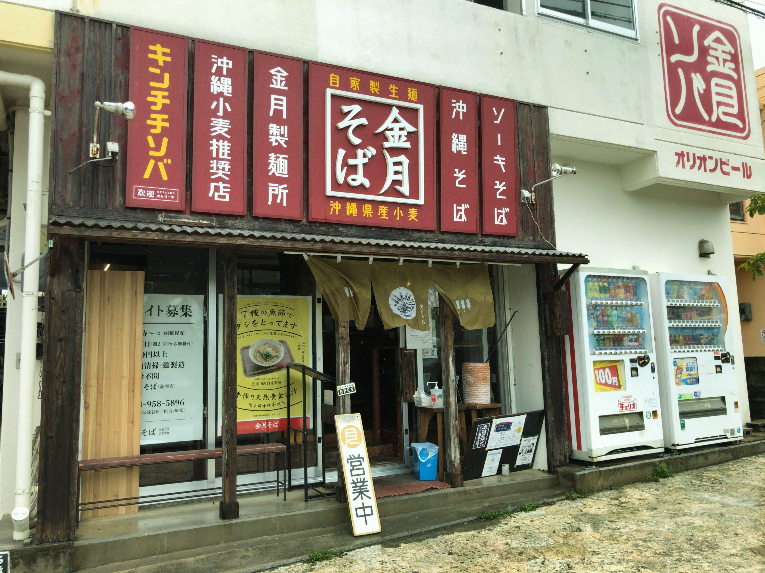 『金月(きんちち)そば 読谷本店』鰹(かつお)味の生麺が美味い!