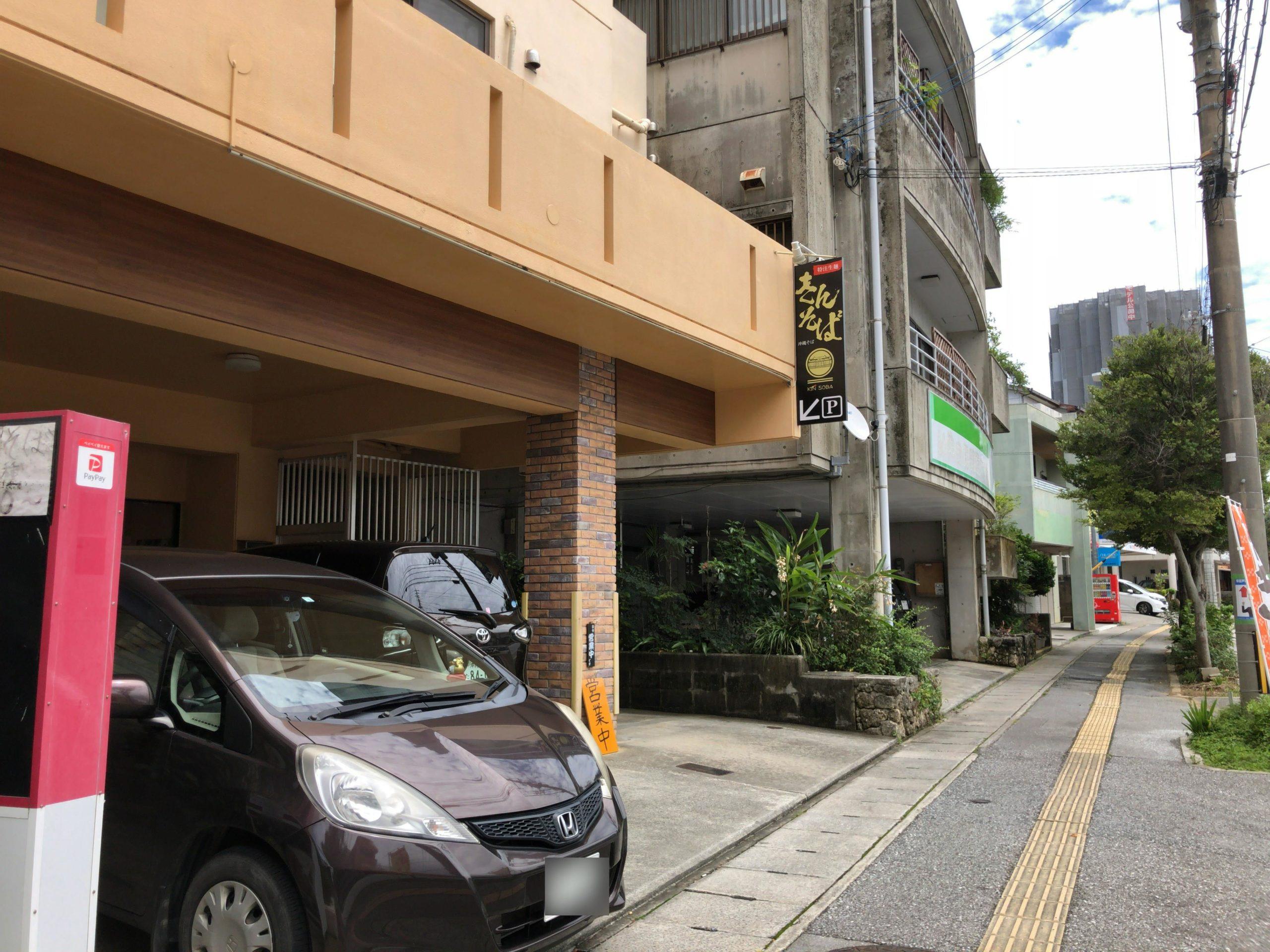 那覇市首里『きんそば』特注生麺と鰹(かつお)出汁が美味い!