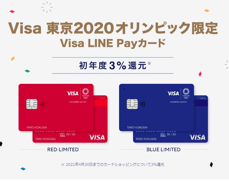 「Visa LINE Pay クレジットカード」を使ってみた感想