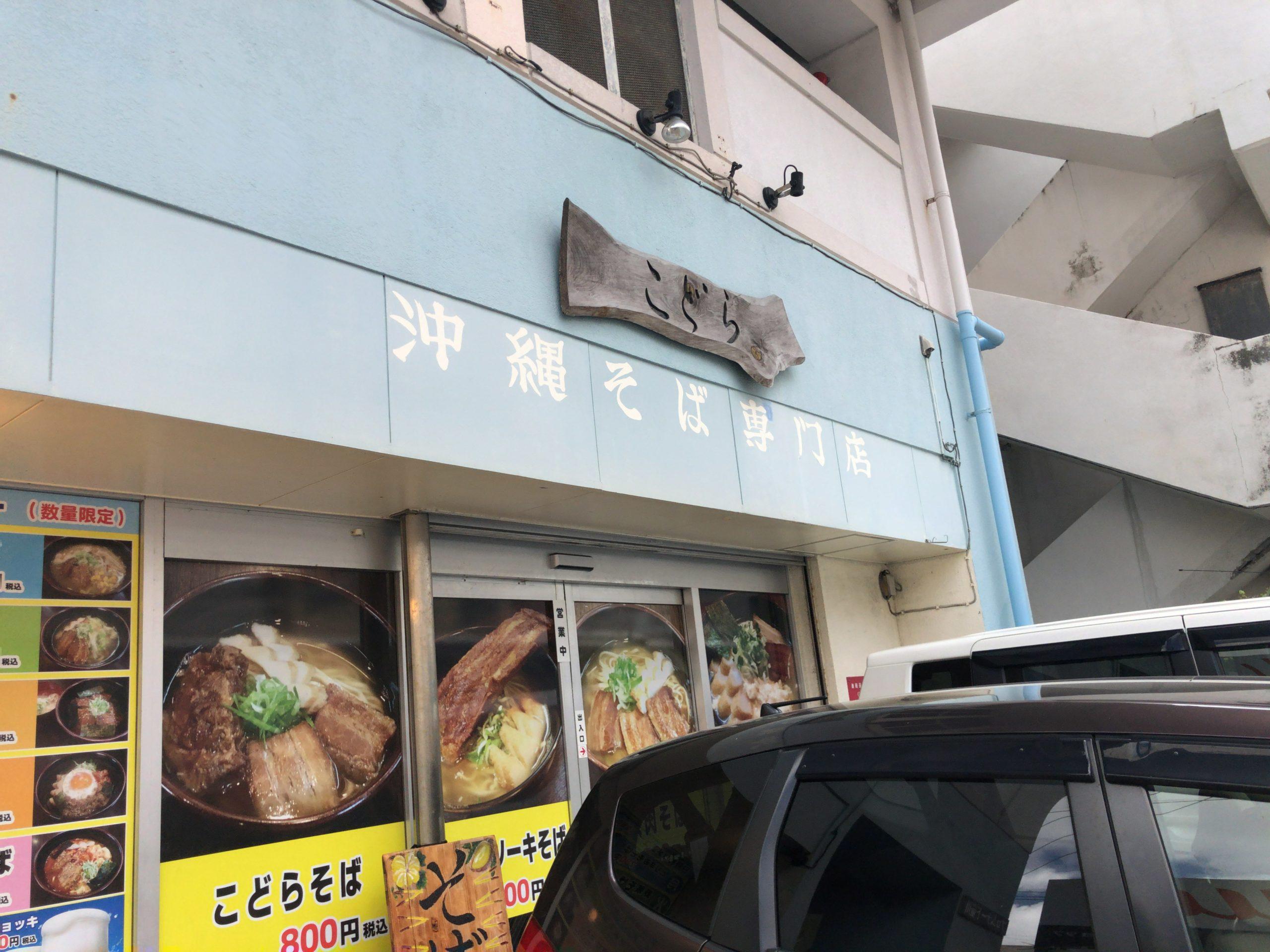 那覇市壺川『こどら』全てが絶品!美味い沖縄そば