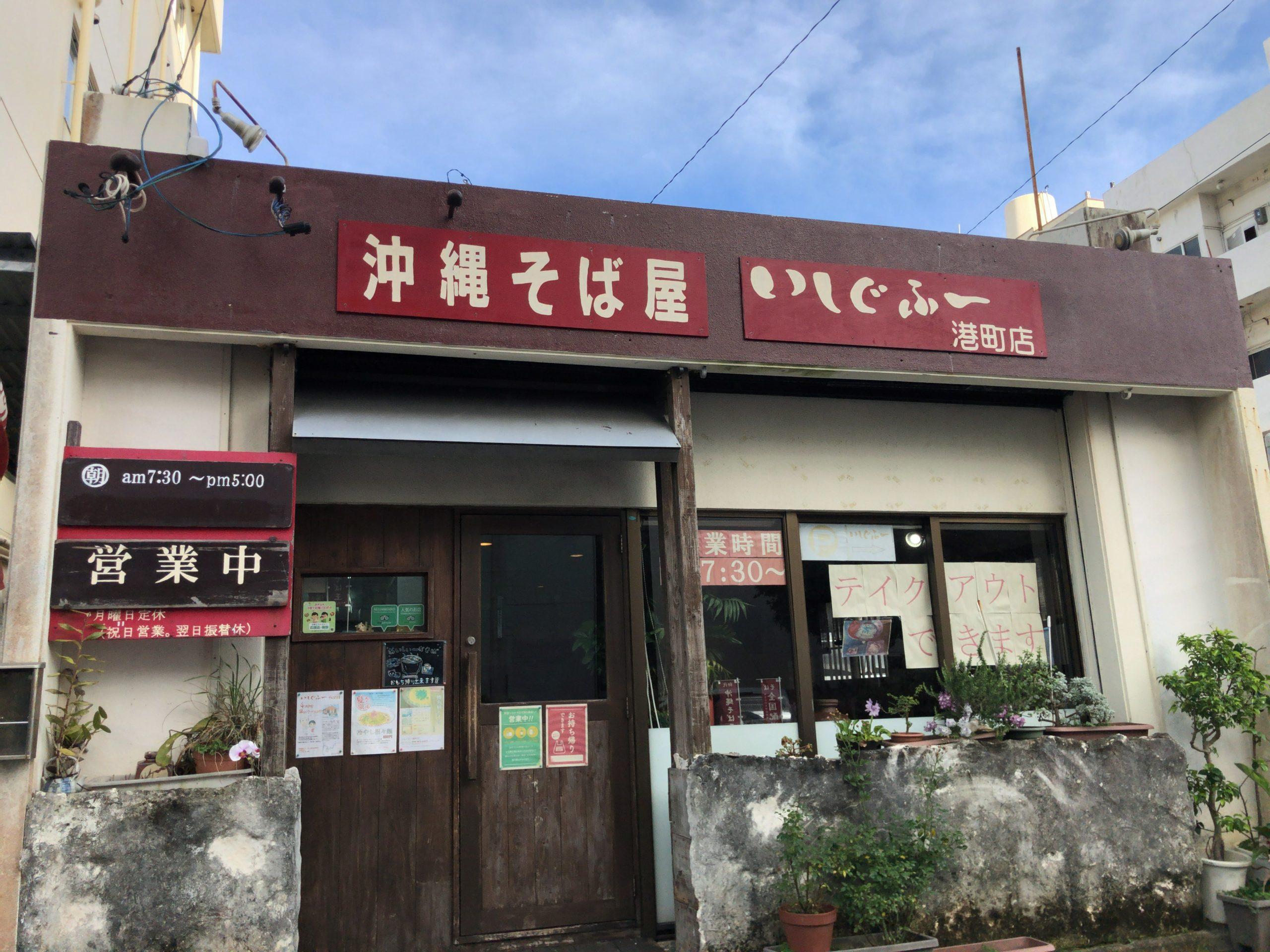 那覇市『いしぐふー港町店』朝7:30からやってます!