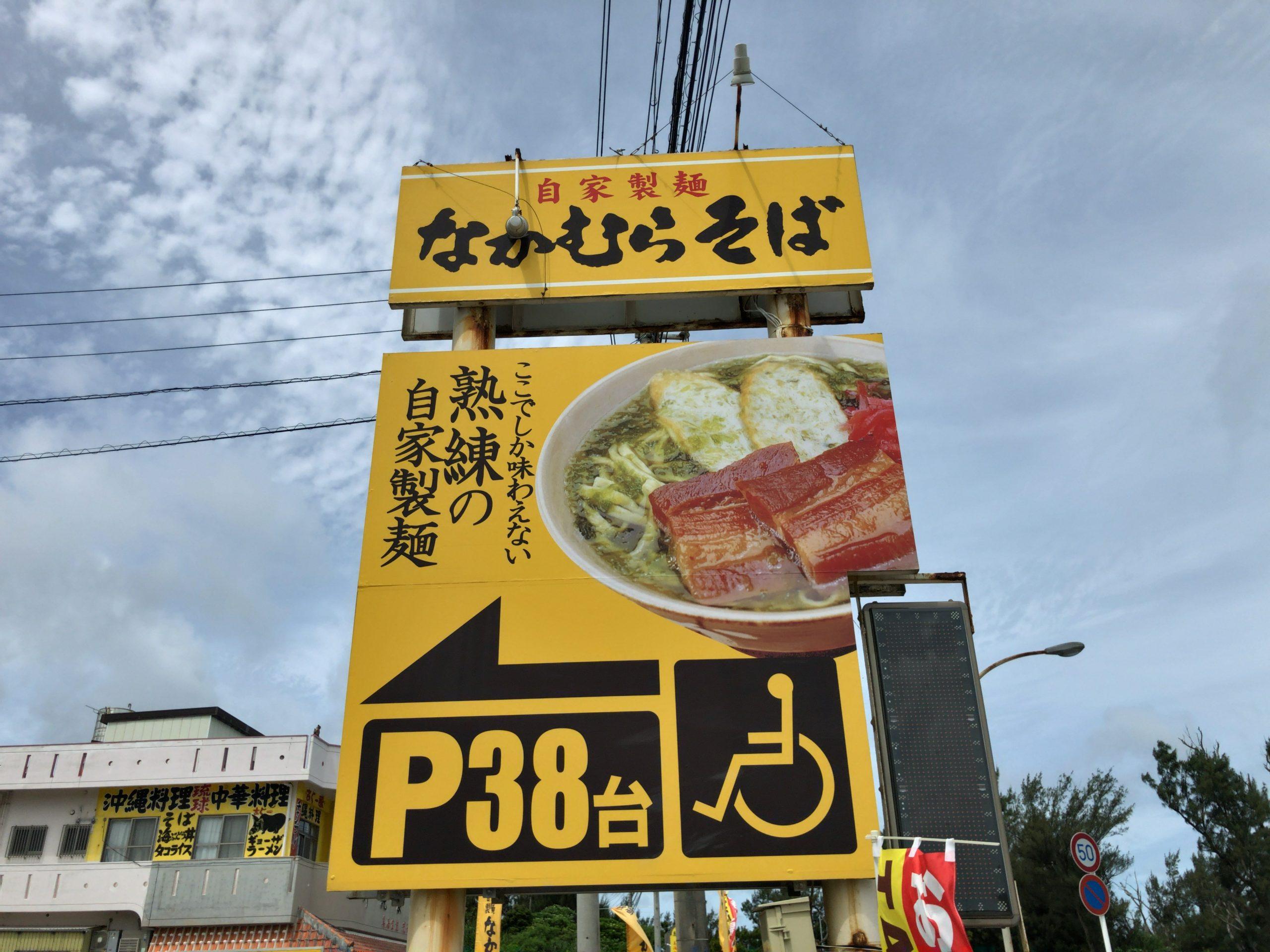 恩納村『自家製麺なかむらそば』アーサそばが人気。朝から行列の店